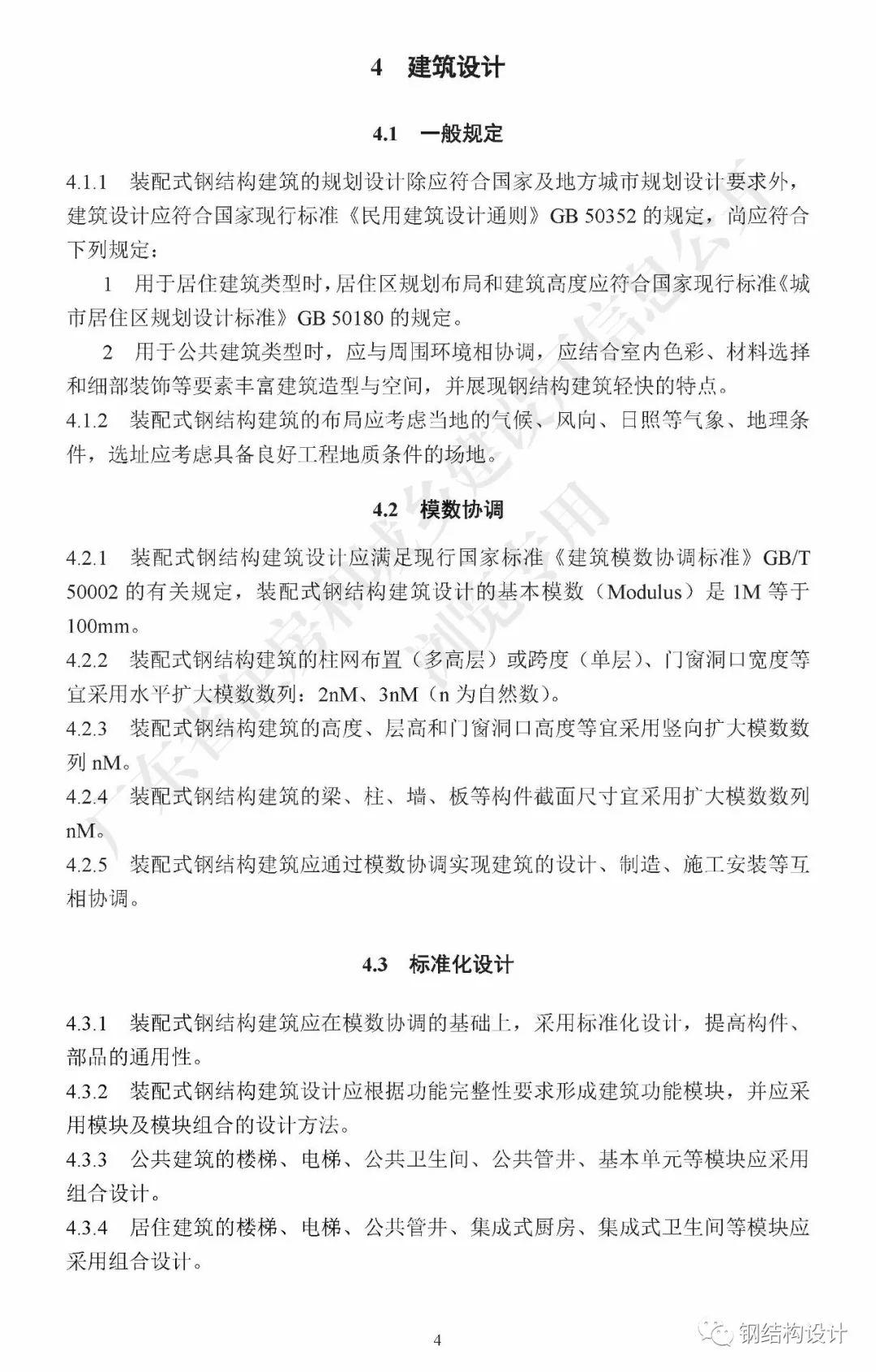 广东省《装配式钢结构建筑技术规程》发布_14