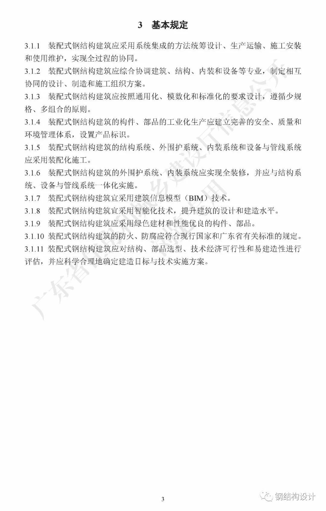 广东省《装配式钢结构建筑技术规程》发布_13