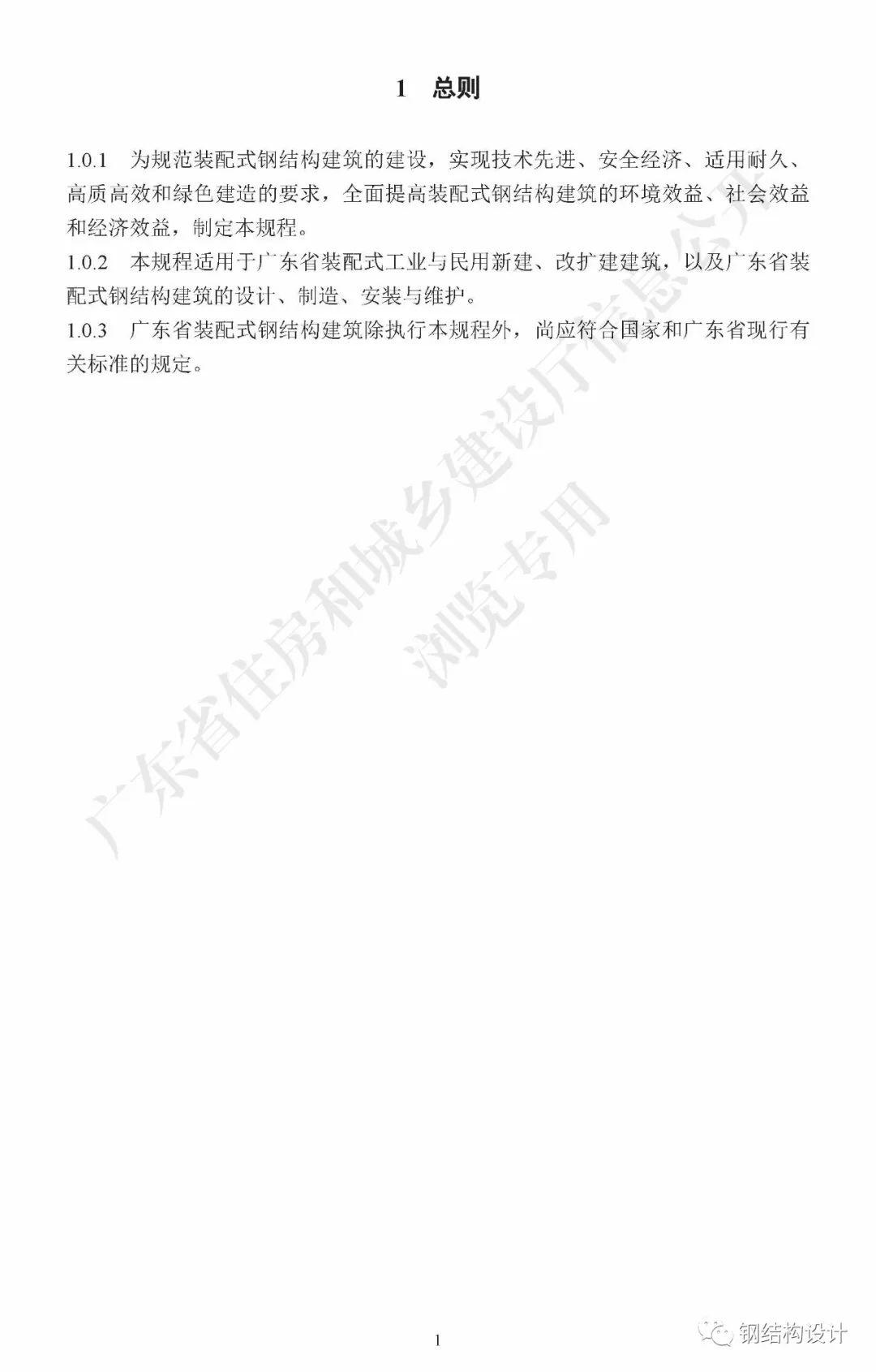 广东省《装配式钢结构建筑技术规程》发布_11