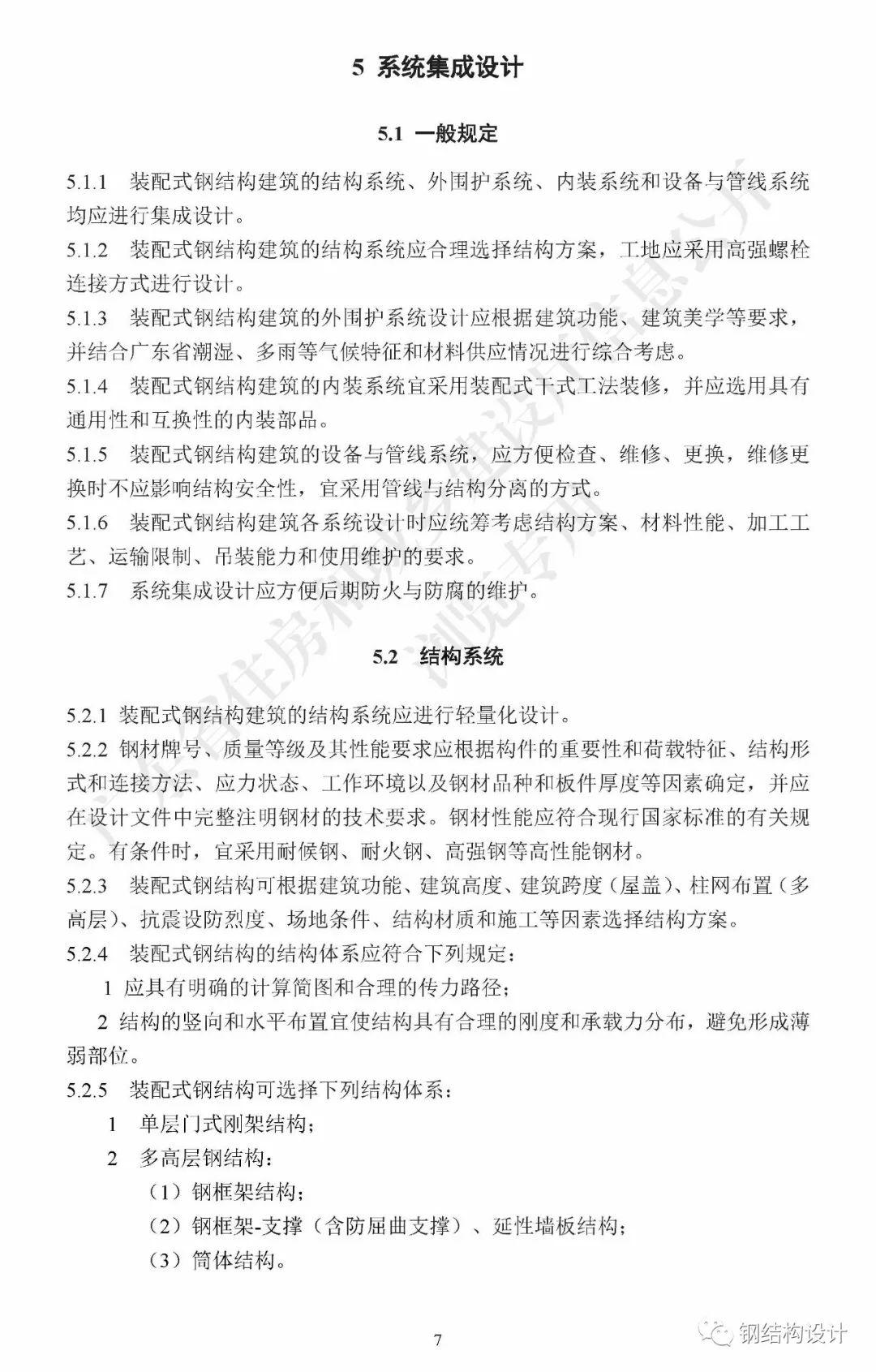 广东省《装配式钢结构建筑技术规程》发布_17