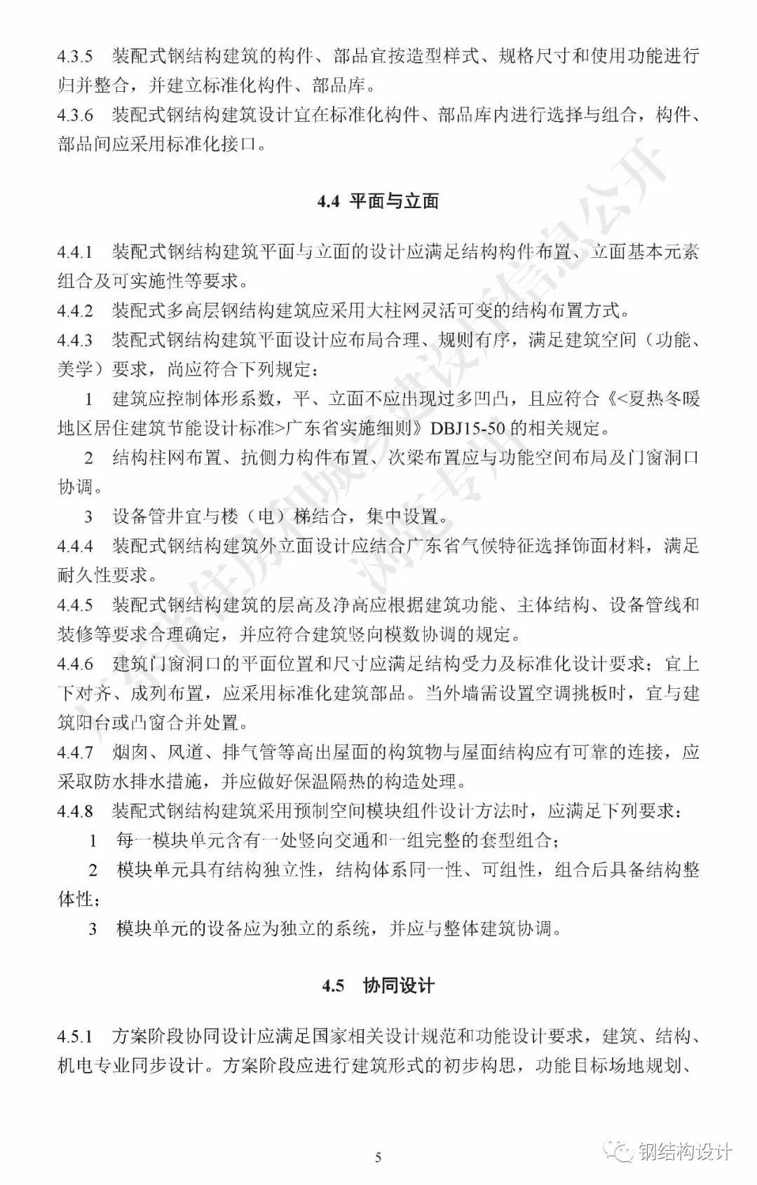 广东省《装配式钢结构建筑技术规程》发布_15