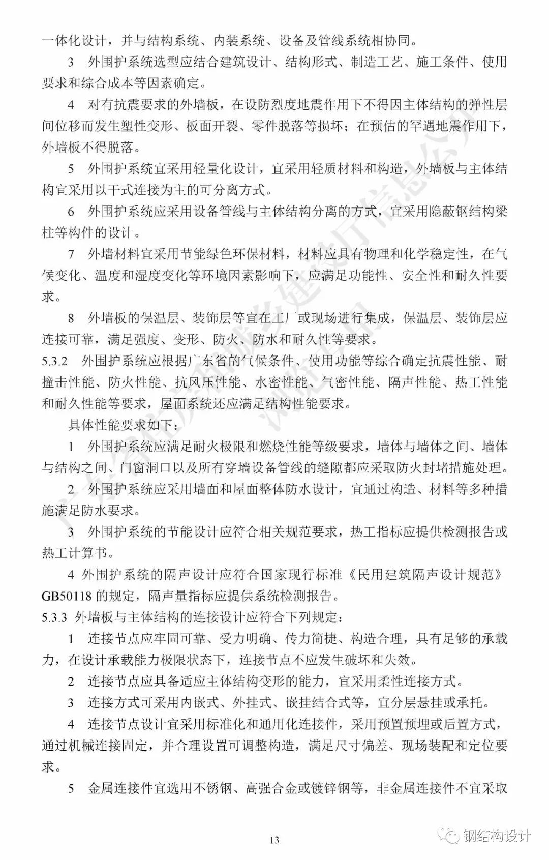 广东省《装配式钢结构建筑技术规程》发布_23