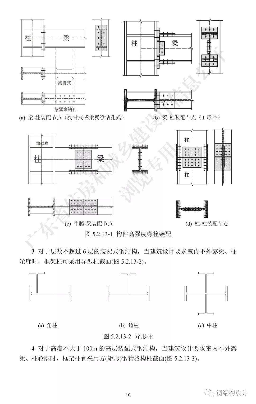 广东省《装配式钢结构建筑技术规程》发布_20