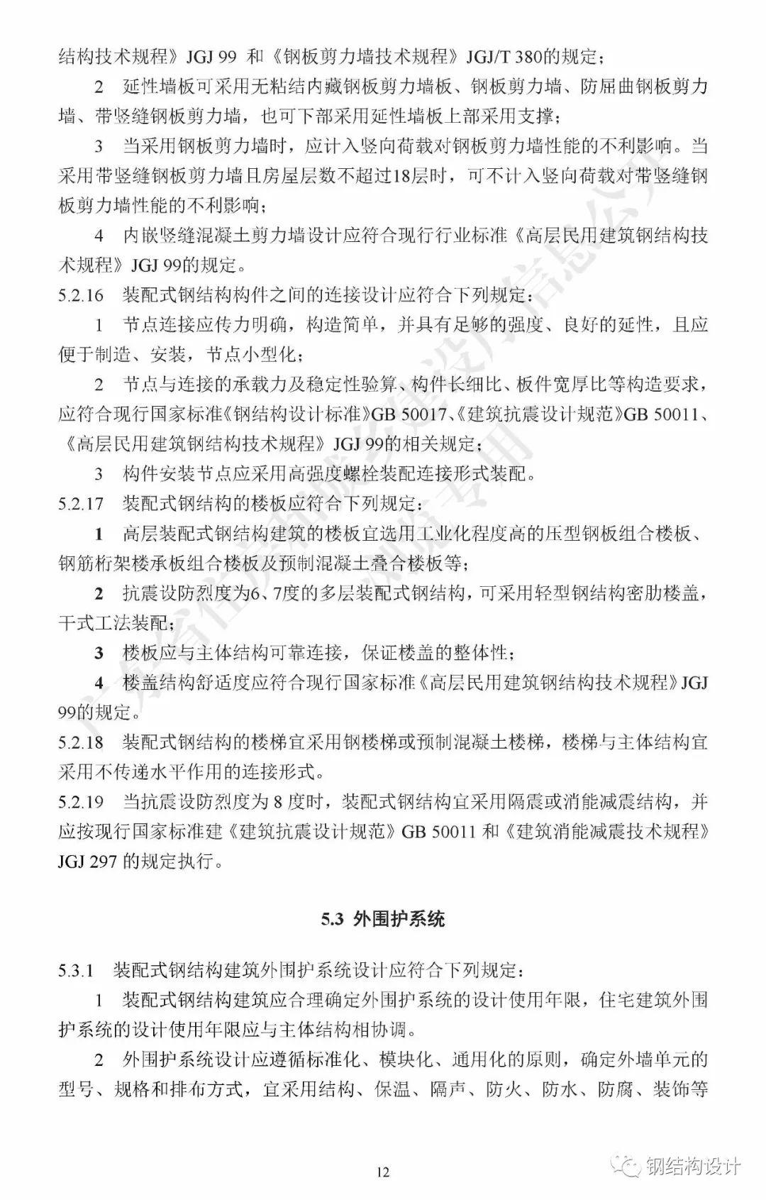 广东省《装配式钢结构建筑技术规程》发布_22