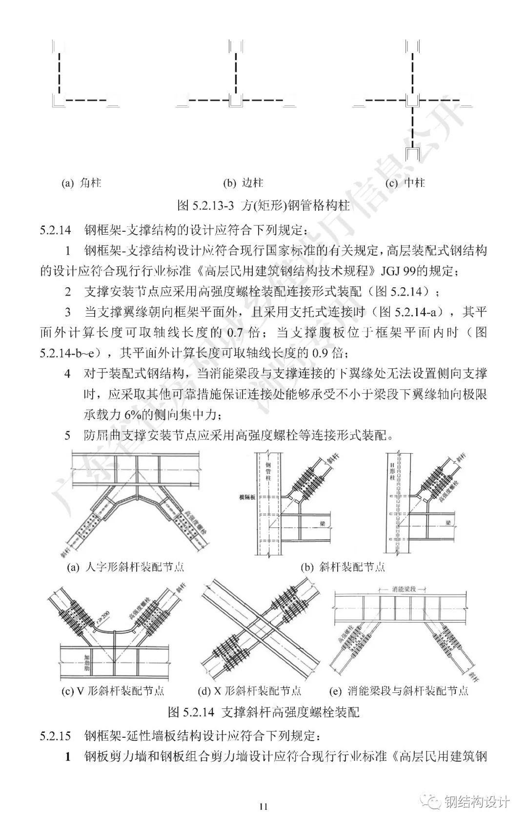 广东省《装配式钢结构建筑技术规程》发布_21