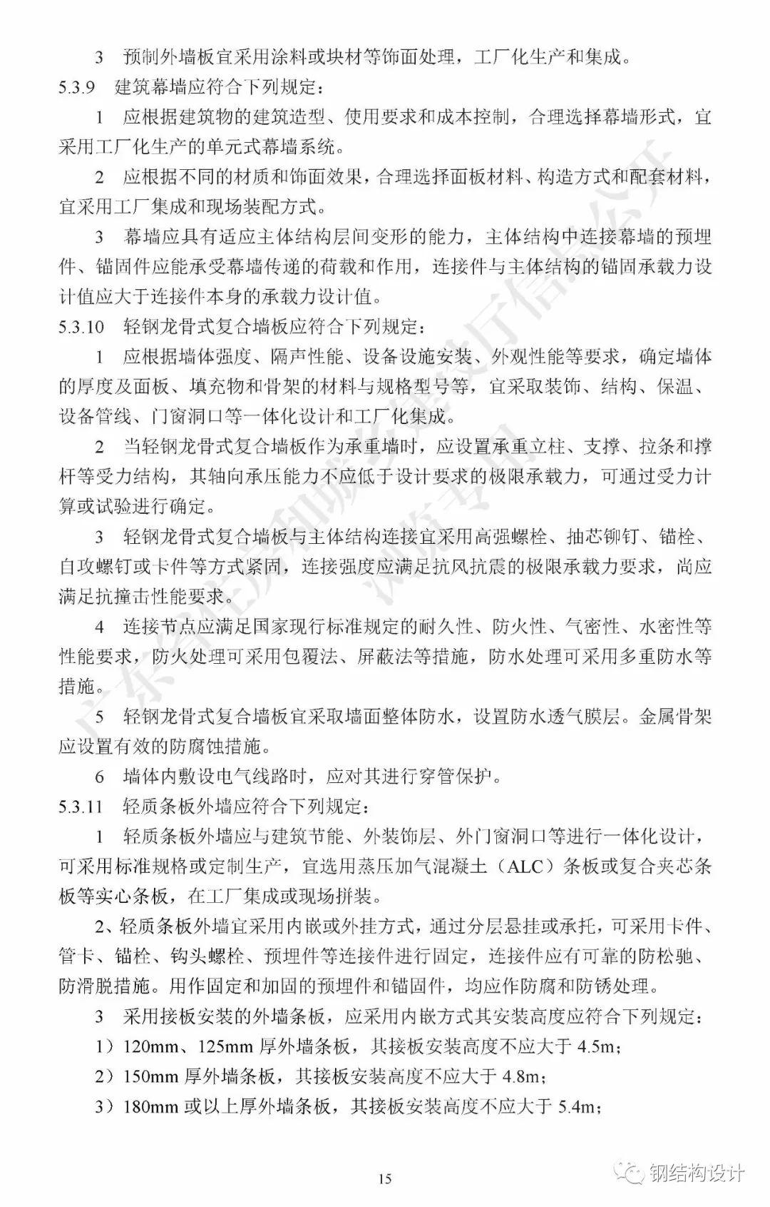 广东省《装配式钢结构建筑技术规程》发布_25