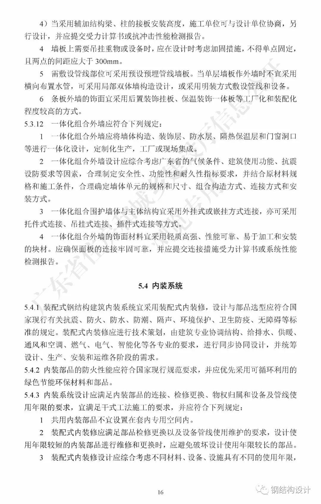 广东省《装配式钢结构建筑技术规程》发布_26