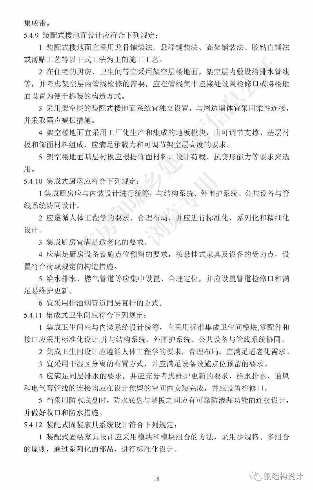广东省《装配式钢结构建筑技术规程》发布_28
