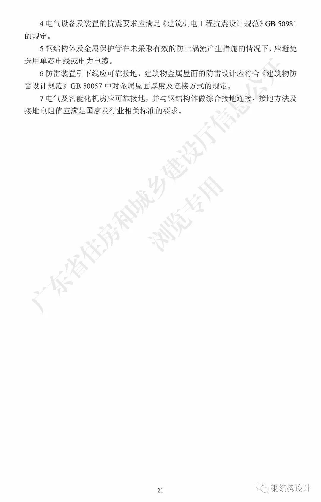 广东省《装配式钢结构建筑技术规程》发布_31