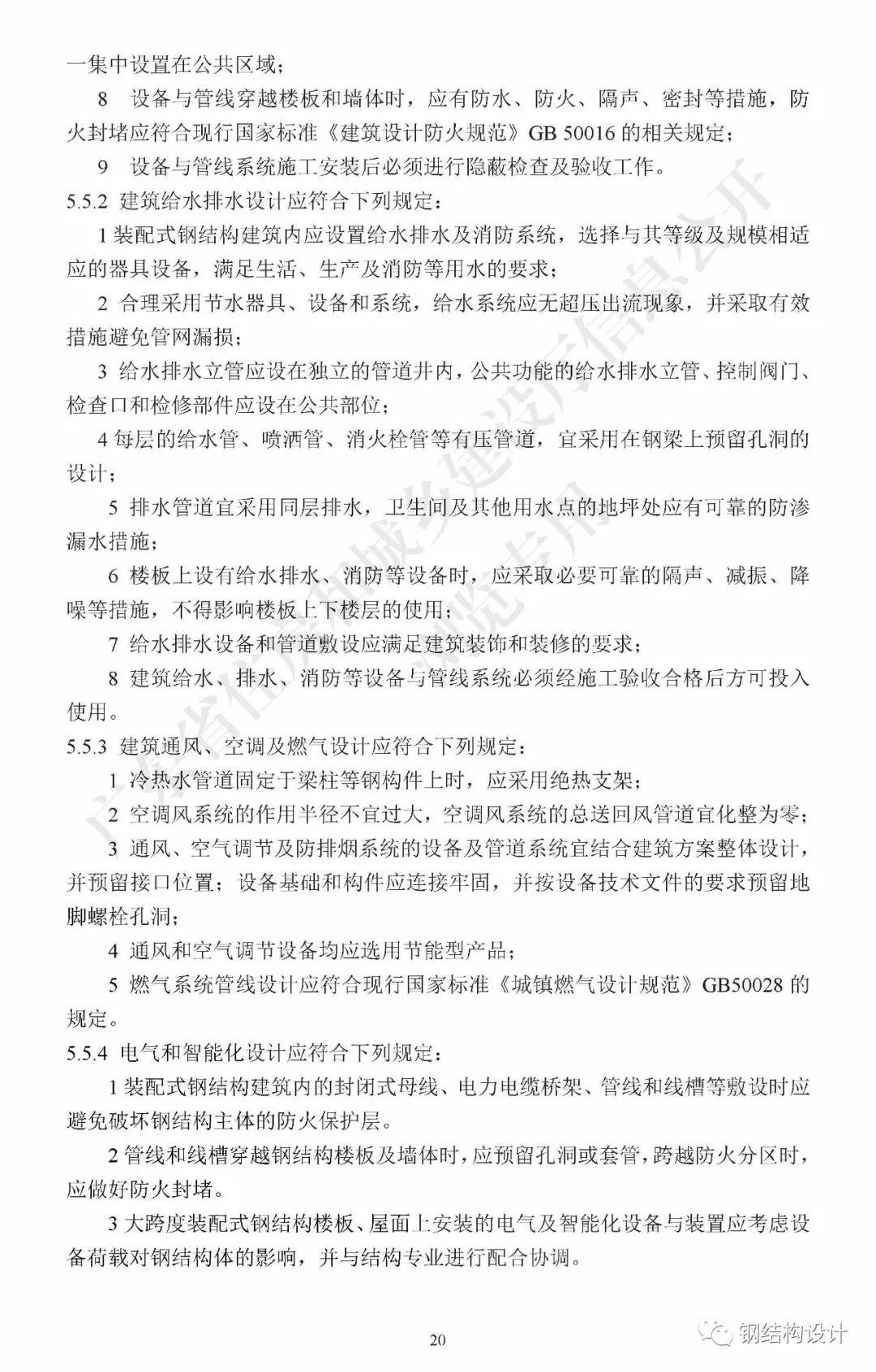 广东省《装配式钢结构建筑技术规程》发布_30