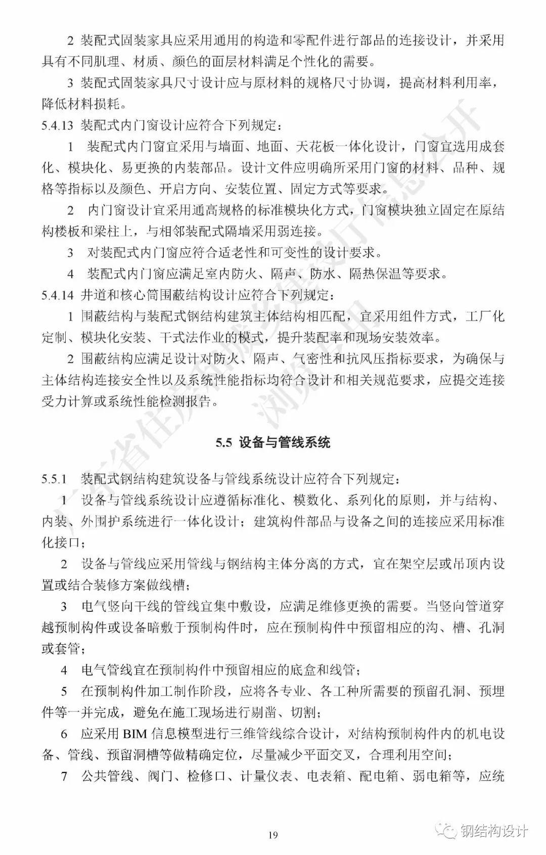 广东省《装配式钢结构建筑技术规程》发布_29