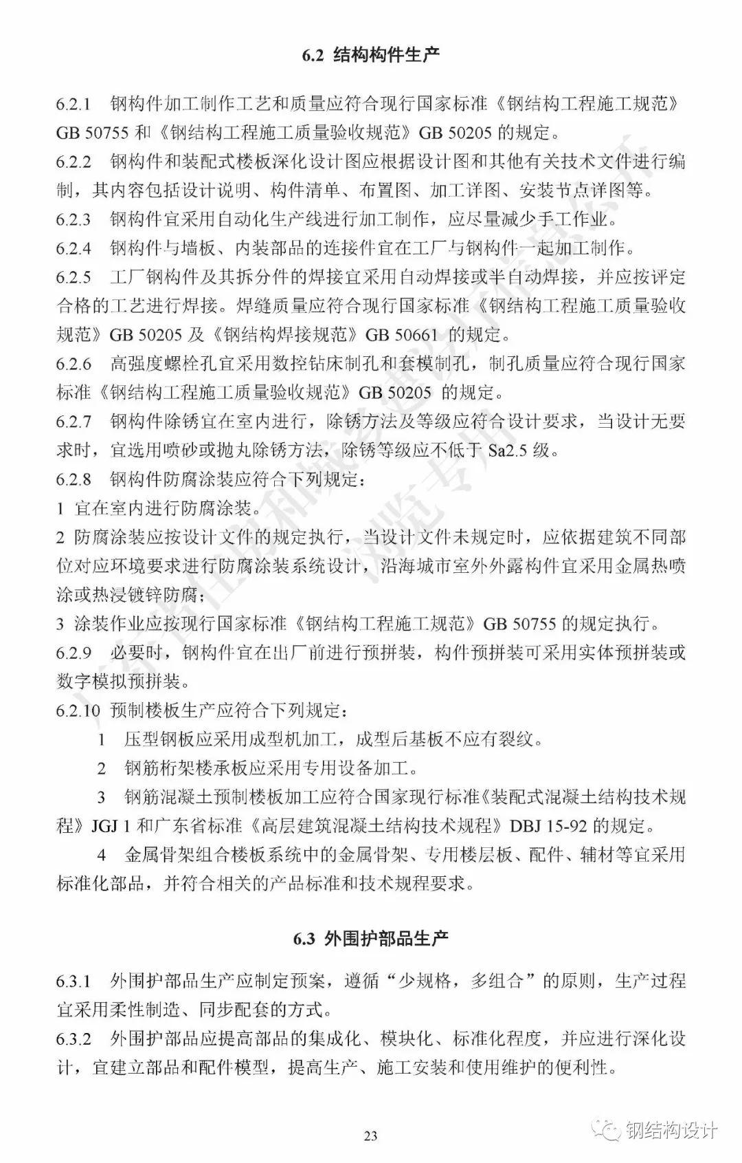 广东省《装配式钢结构建筑技术规程》发布_33