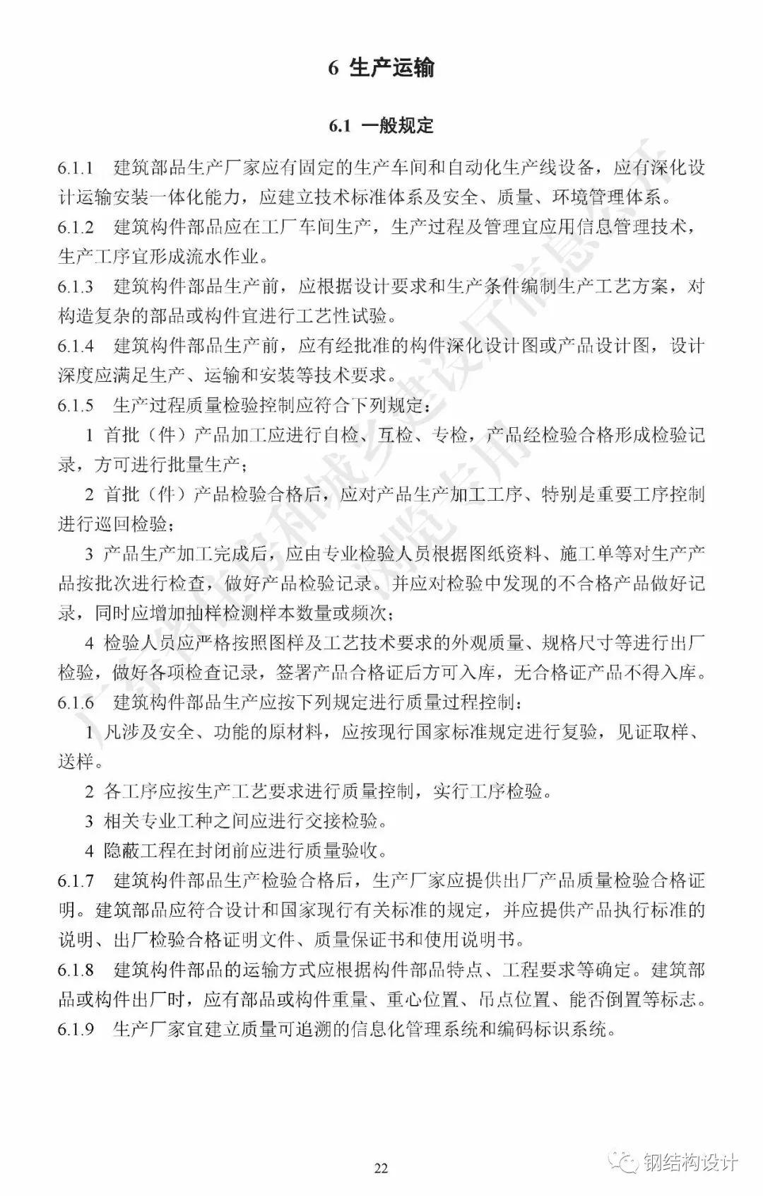 广东省《装配式钢结构建筑技术规程》发布_32