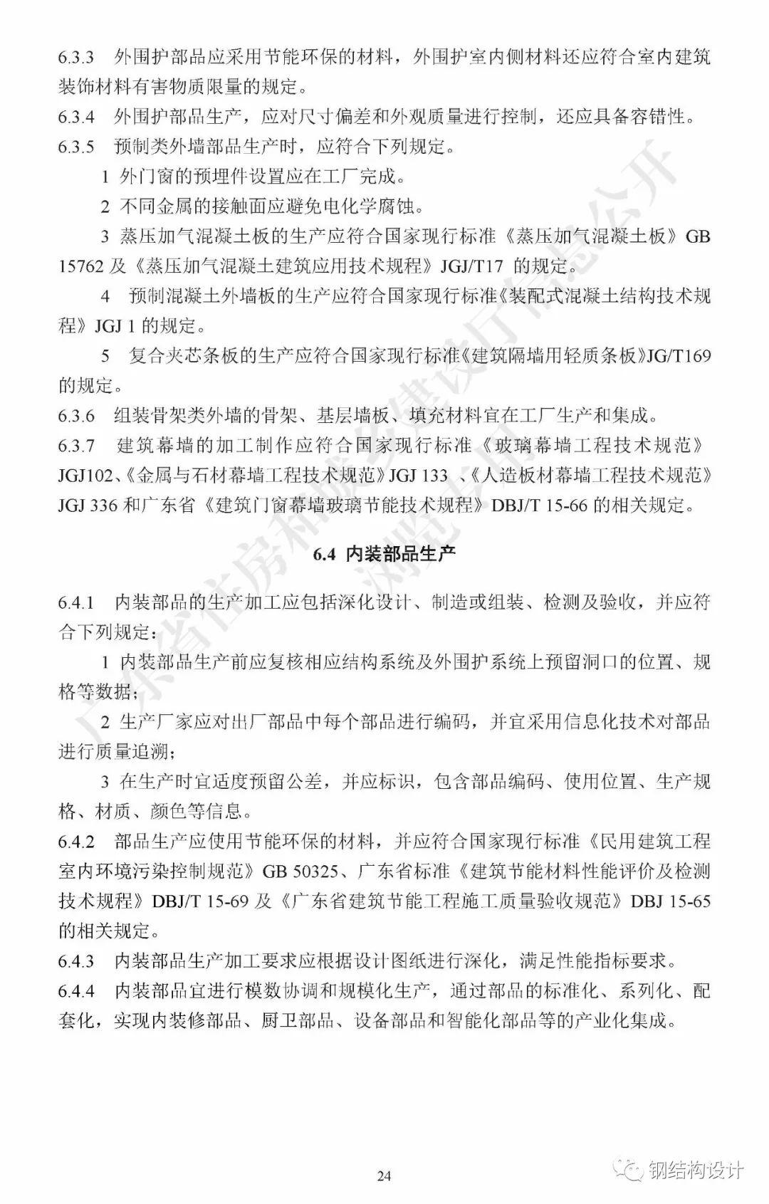 广东省《装配式钢结构建筑技术规程》发布_34
