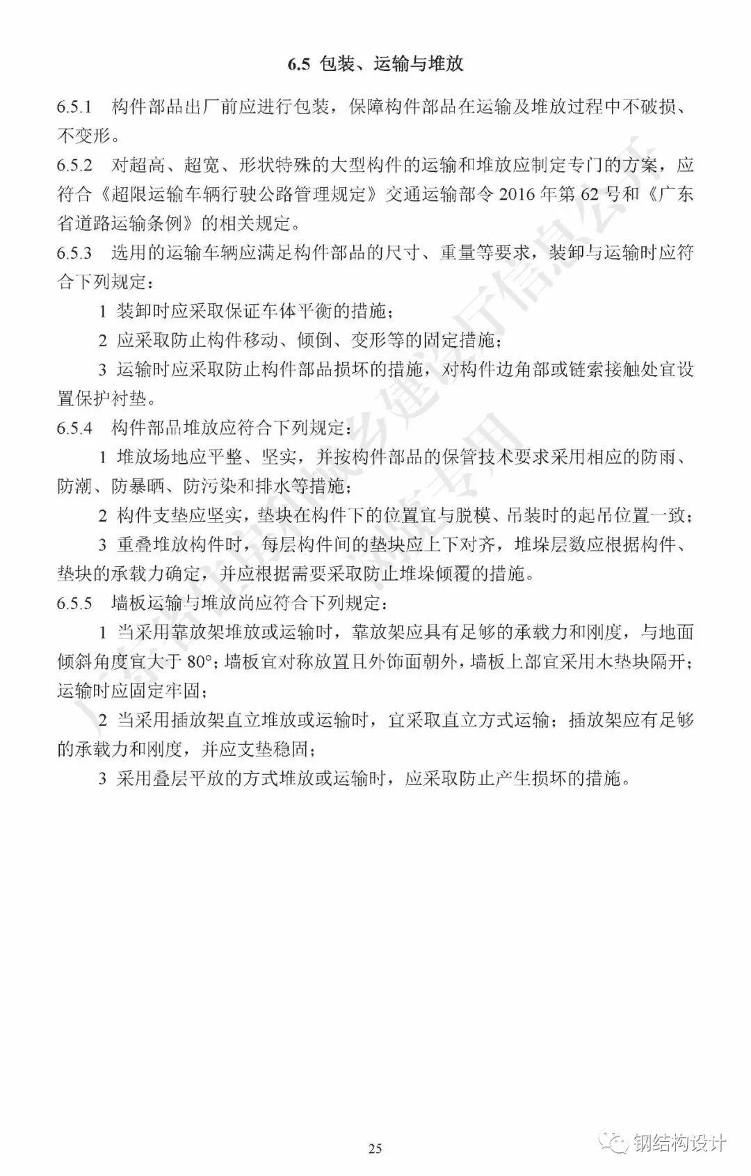 广东省《装配式钢结构建筑技术规程》发布_35