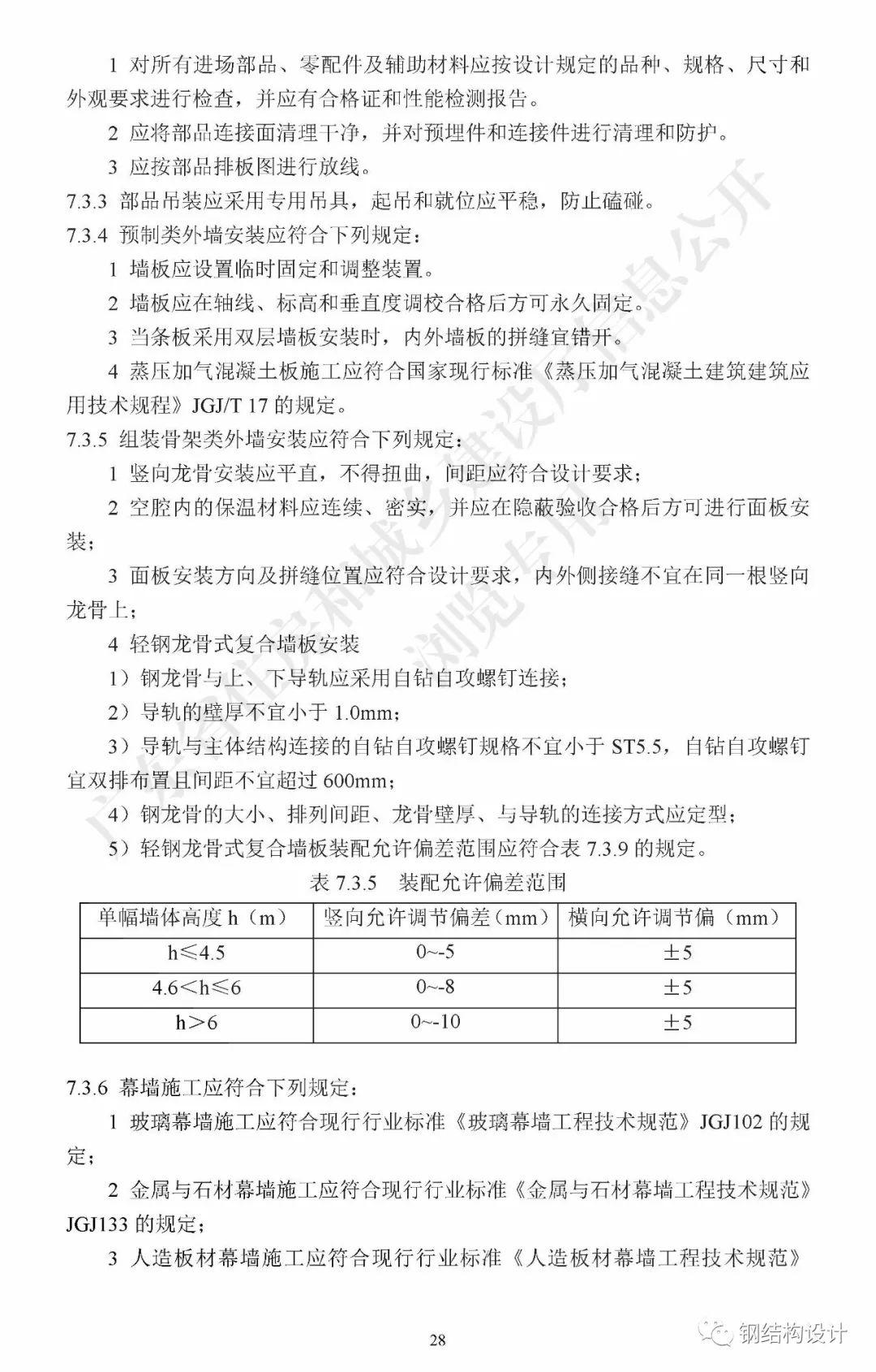 广东省《装配式钢结构建筑技术规程》发布_38