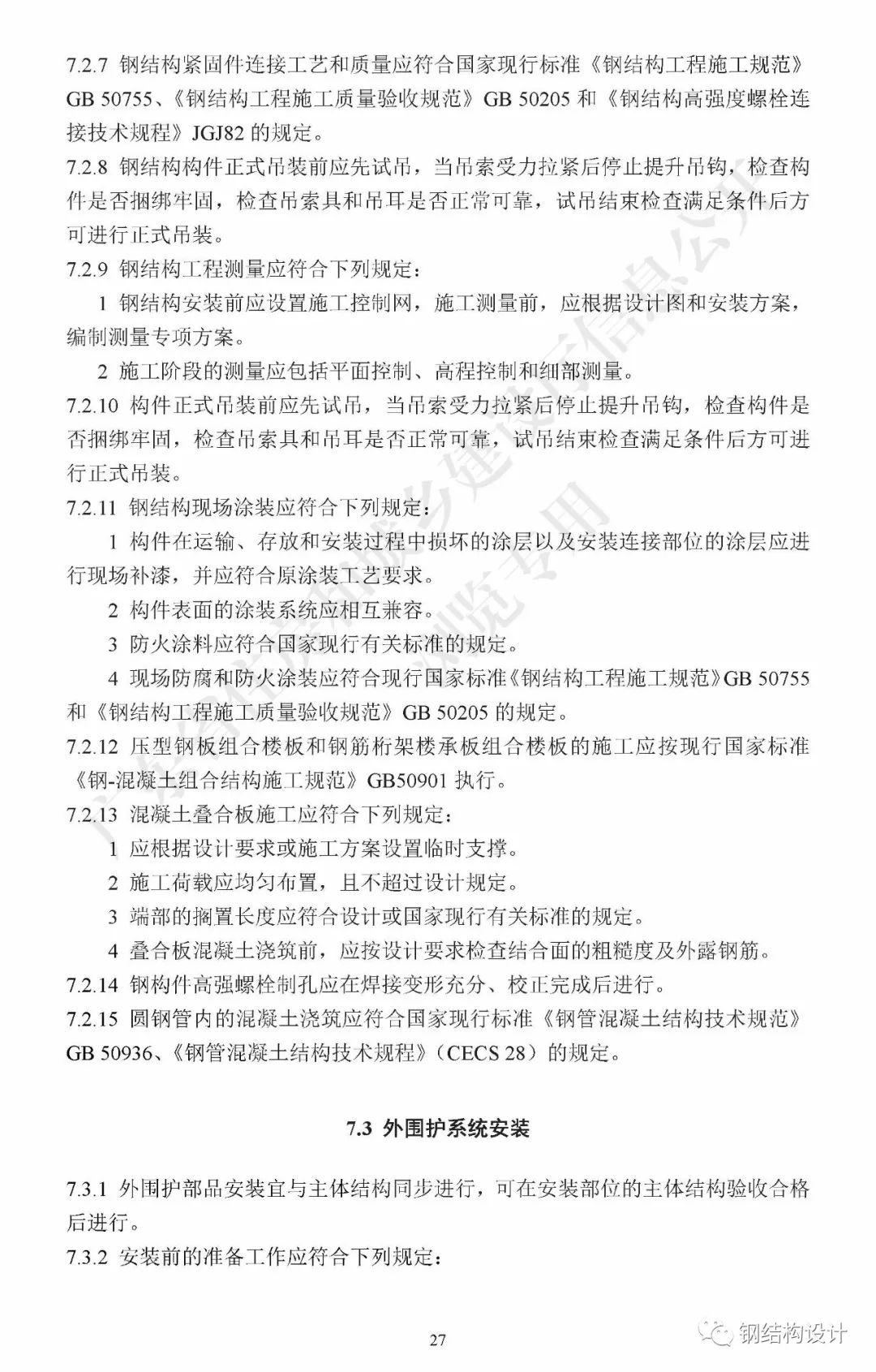广东省《装配式钢结构建筑技术规程》发布_37