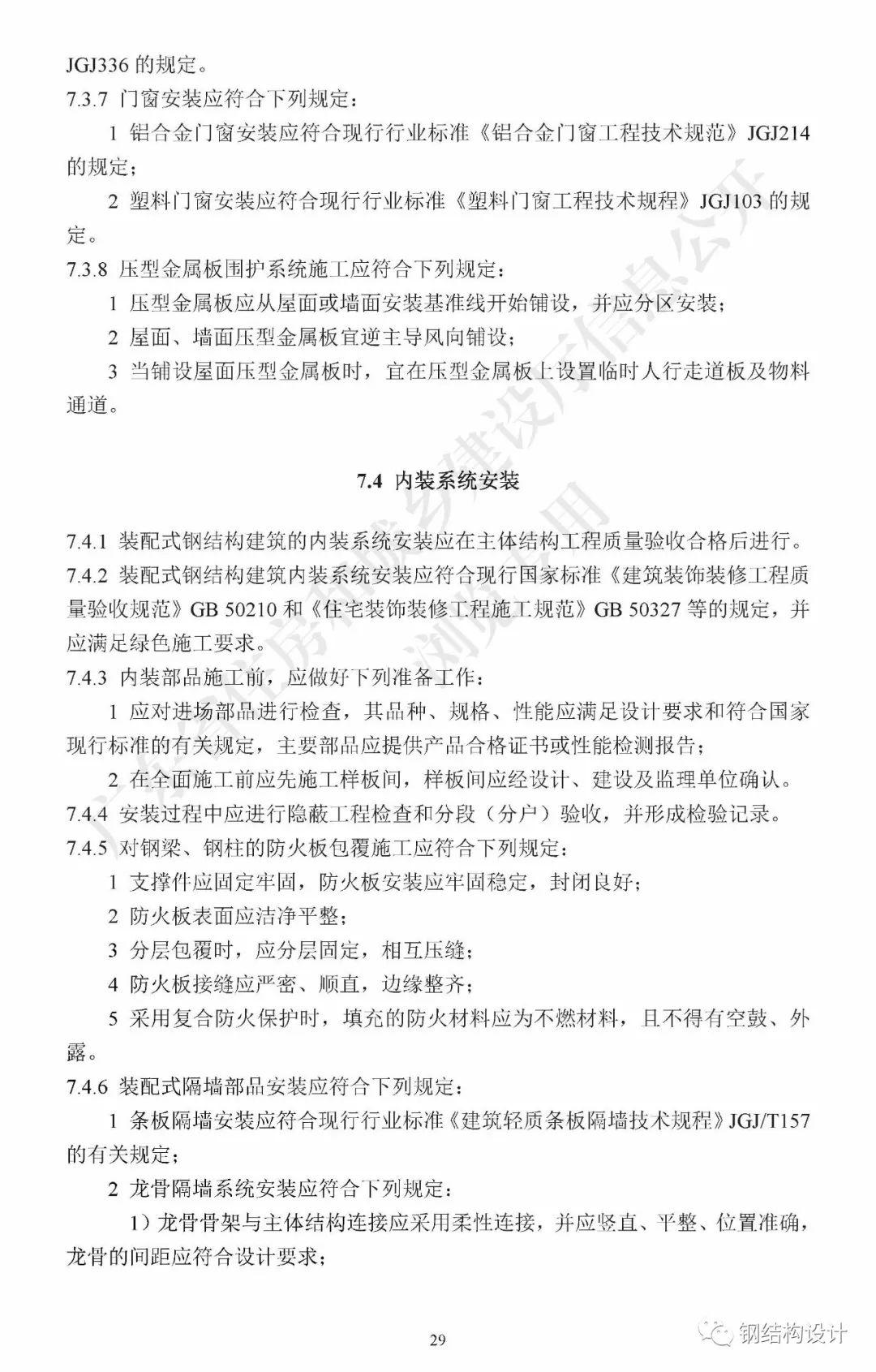 广东省《装配式钢结构建筑技术规程》发布_39