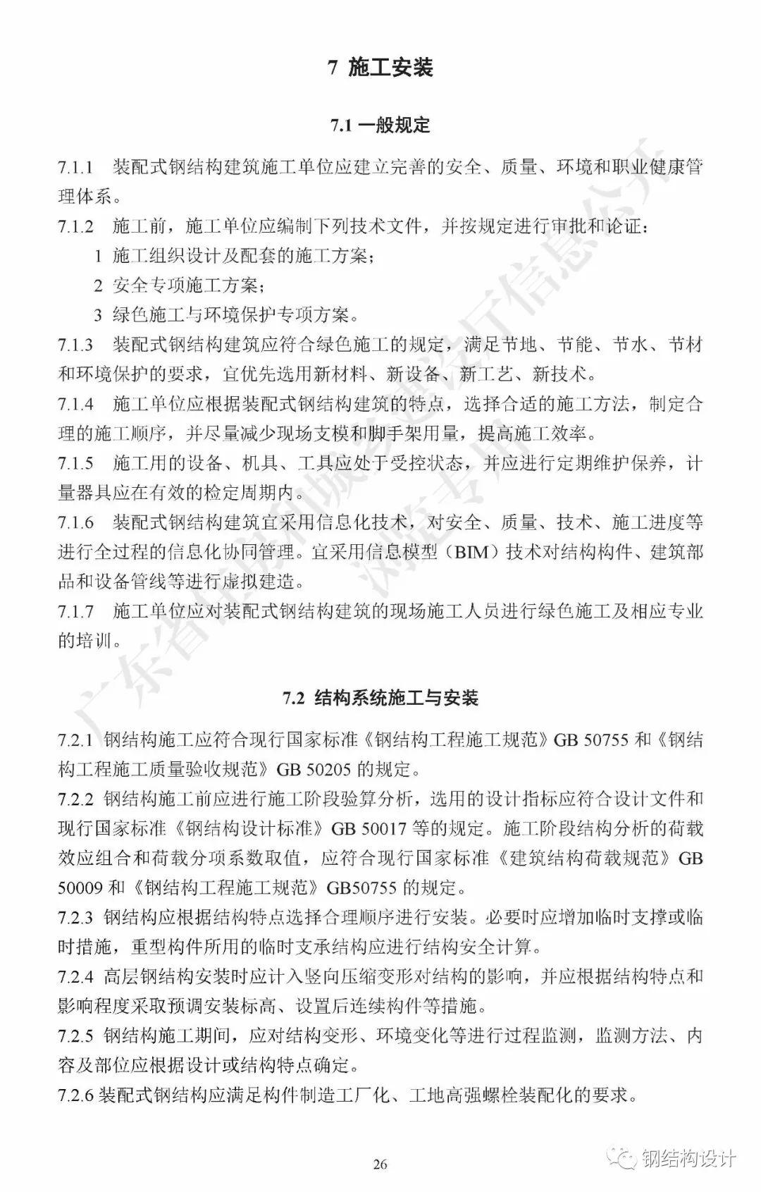 广东省《装配式钢结构建筑技术规程》发布_36