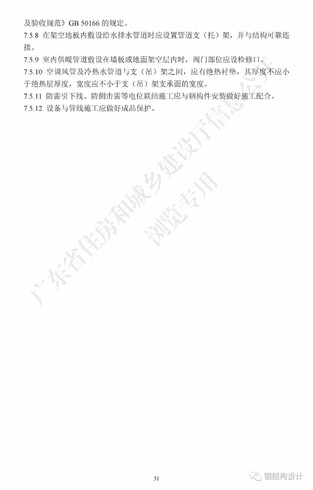 广东省《装配式钢结构建筑技术规程》发布_41