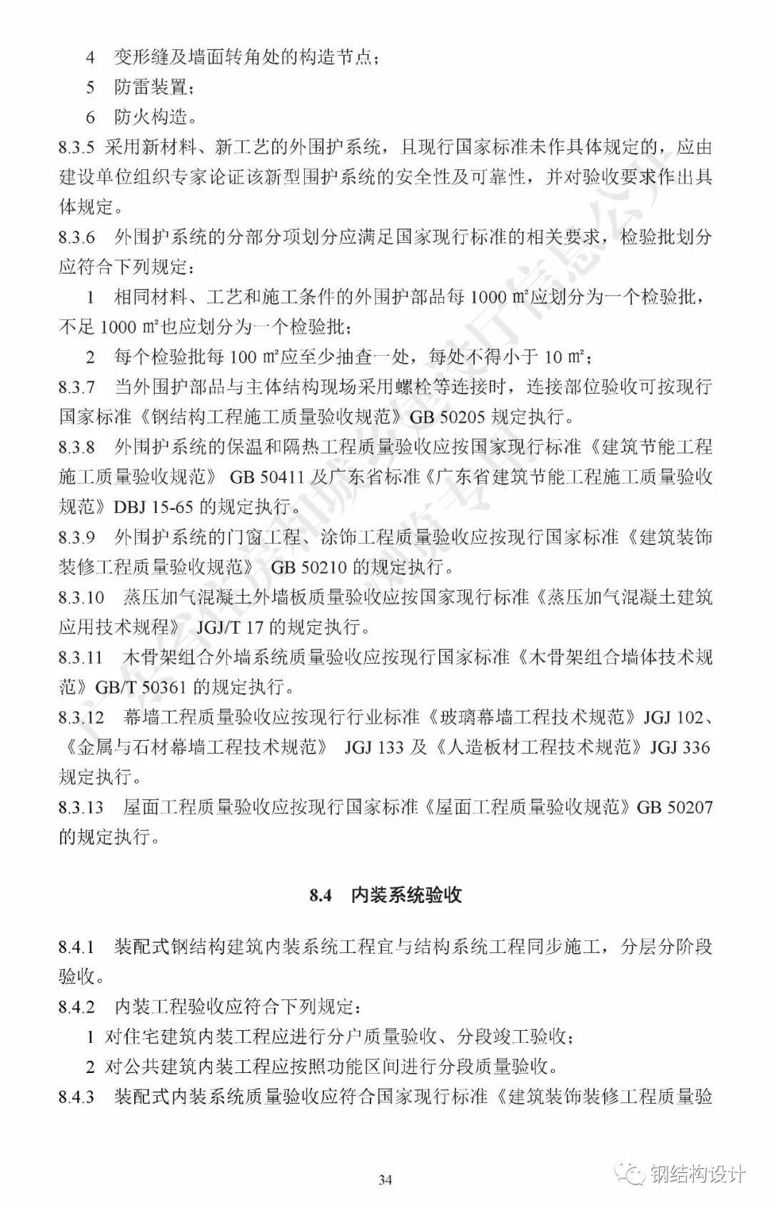 广东省《装配式钢结构建筑技术规程》发布_44