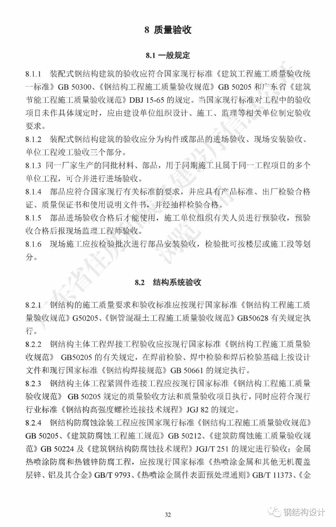 广东省《装配式钢结构建筑技术规程》发布_42