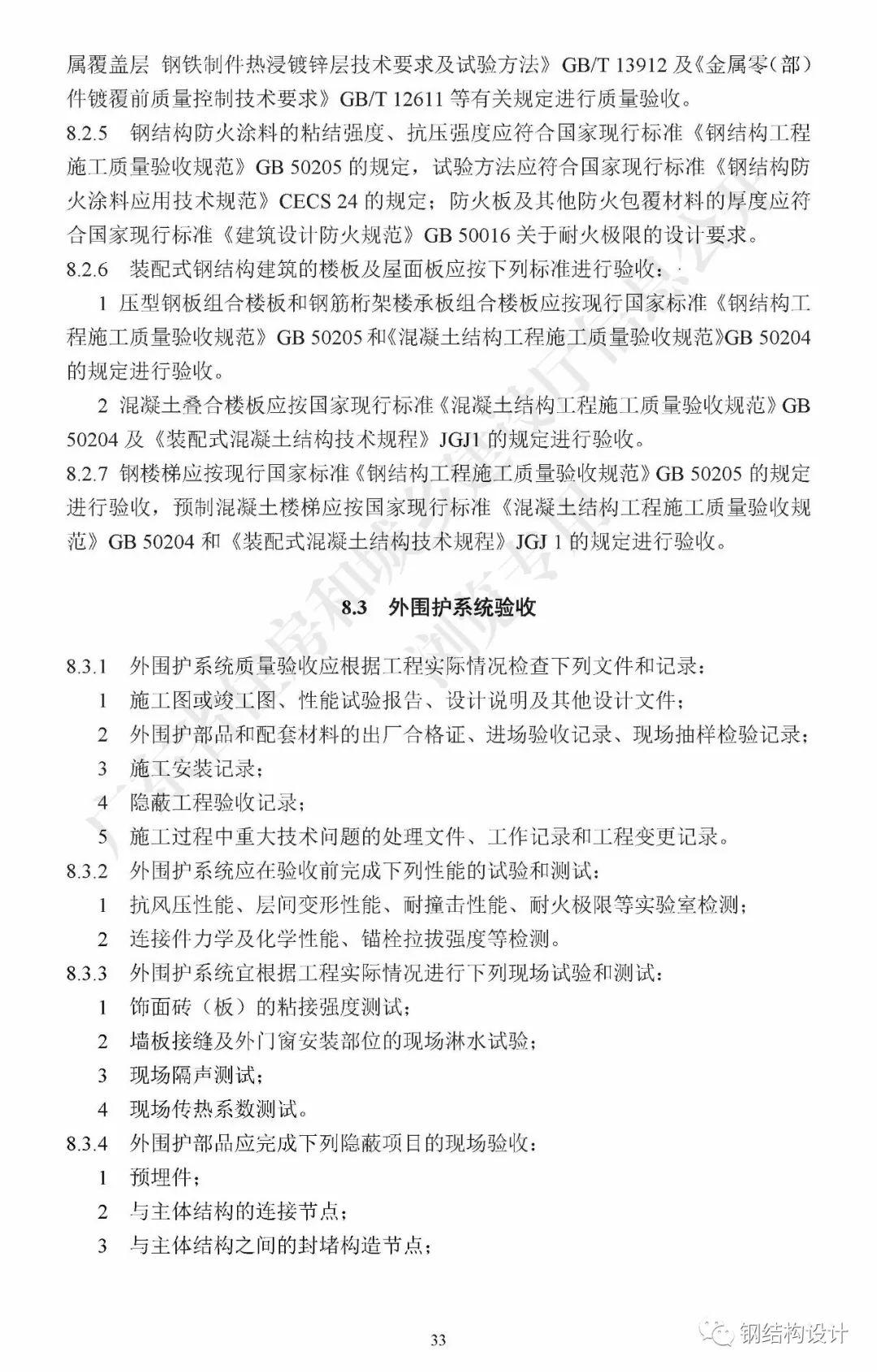 广东省《装配式钢结构建筑技术规程》发布_43
