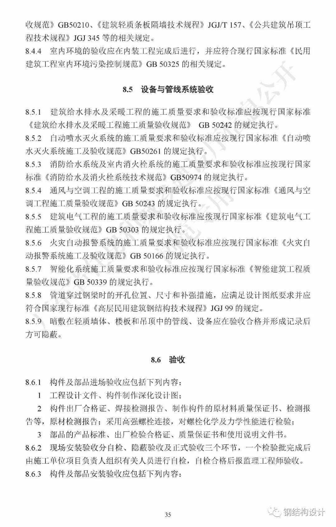 广东省《装配式钢结构建筑技术规程》发布_45