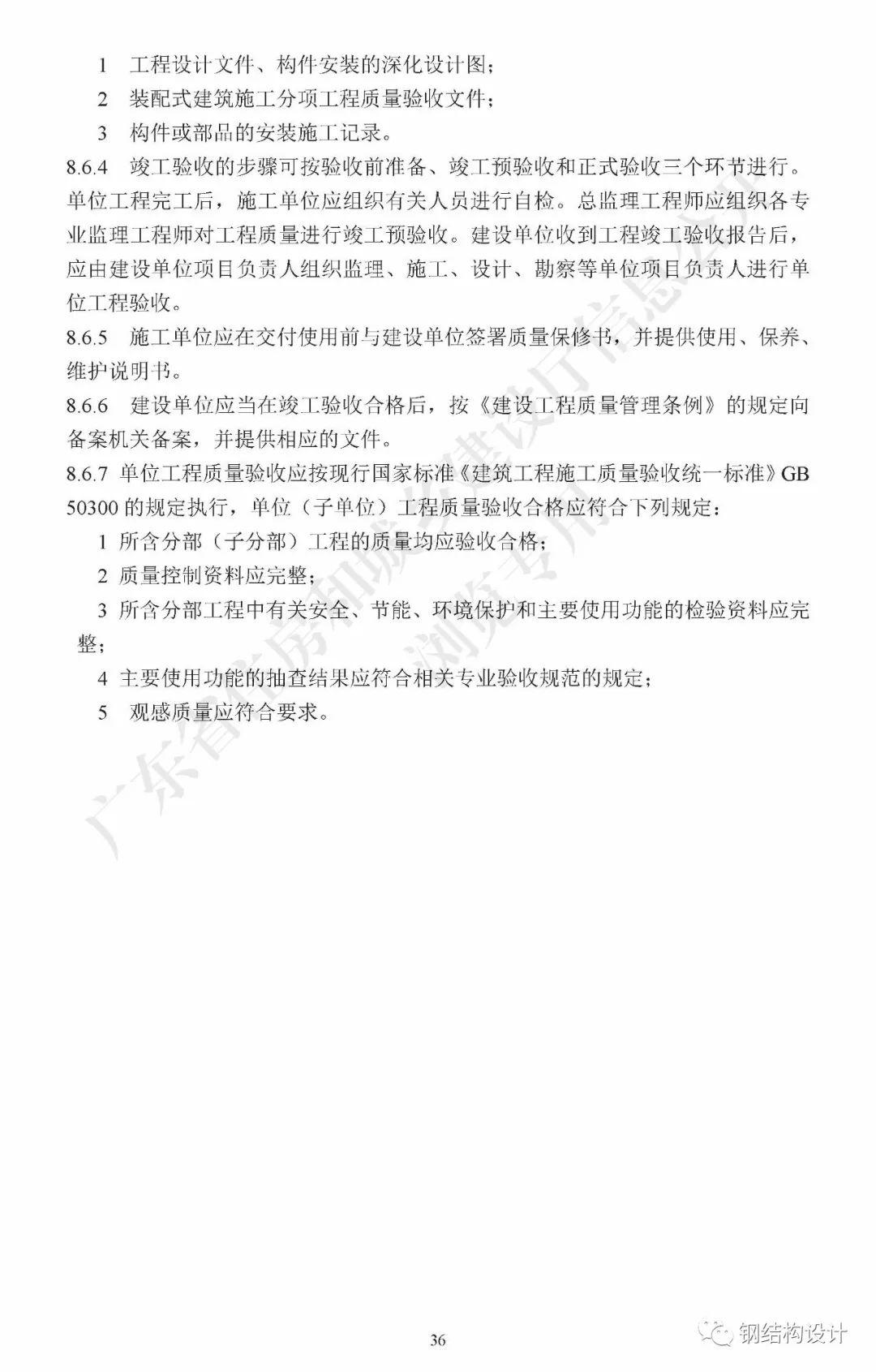广东省《装配式钢结构建筑技术规程》发布_46