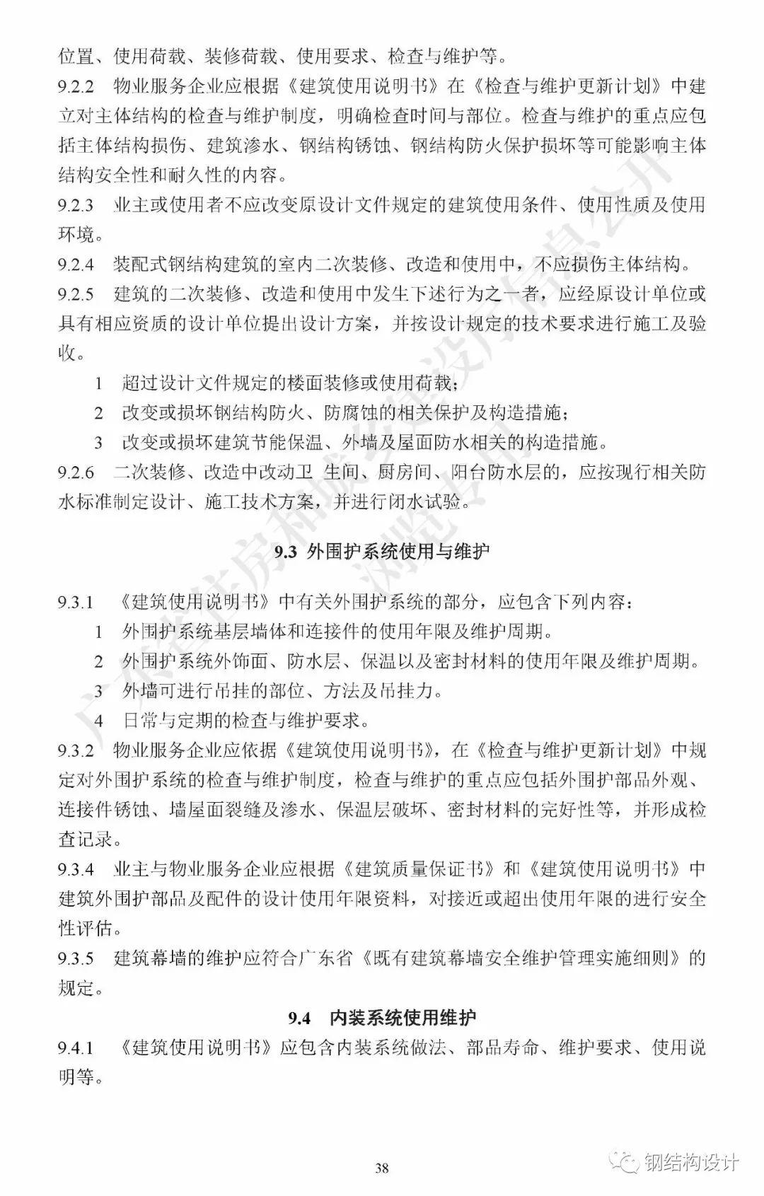 广东省《装配式钢结构建筑技术规程》发布_48