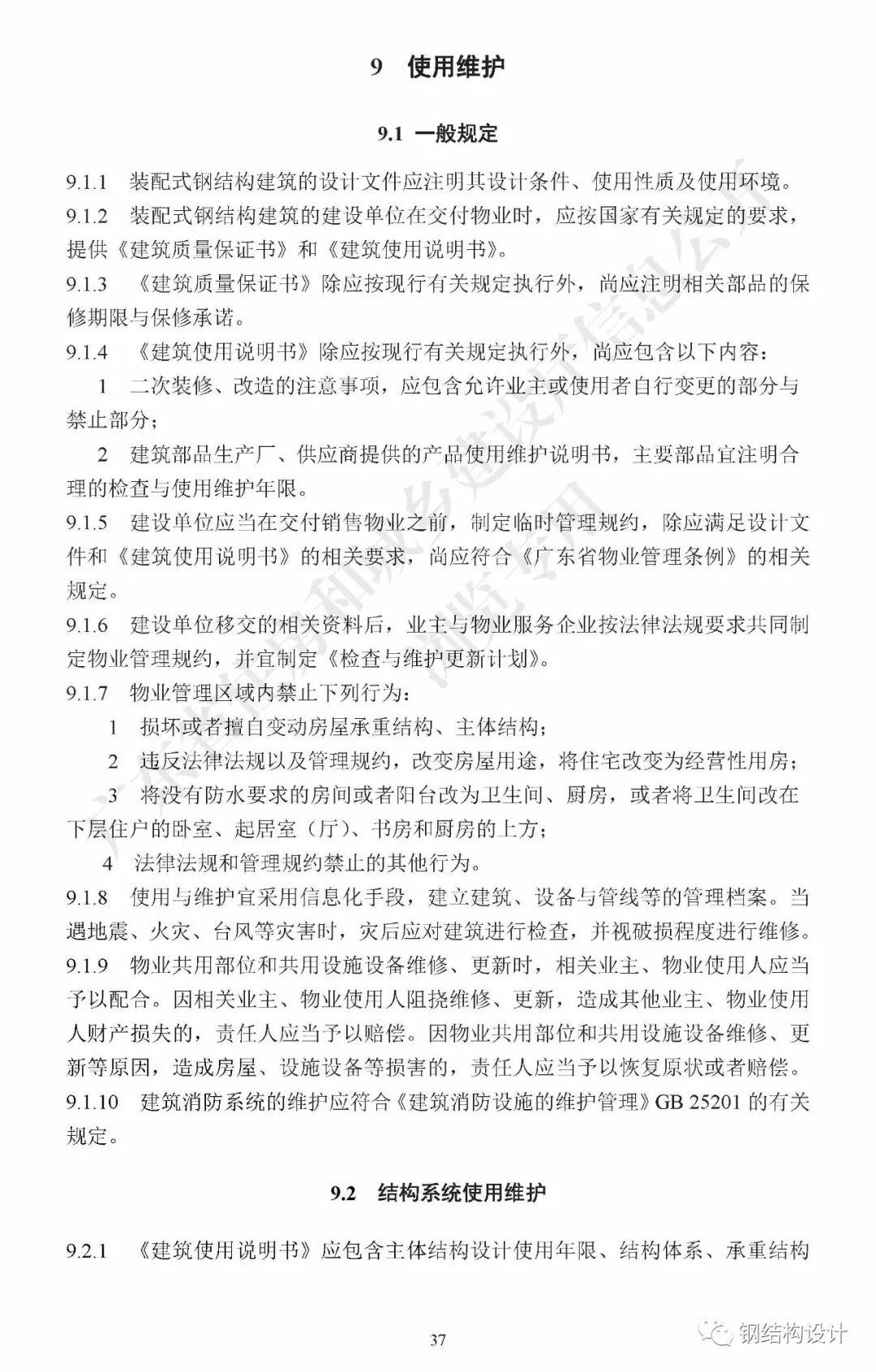 广东省《装配式钢结构建筑技术规程》发布_47