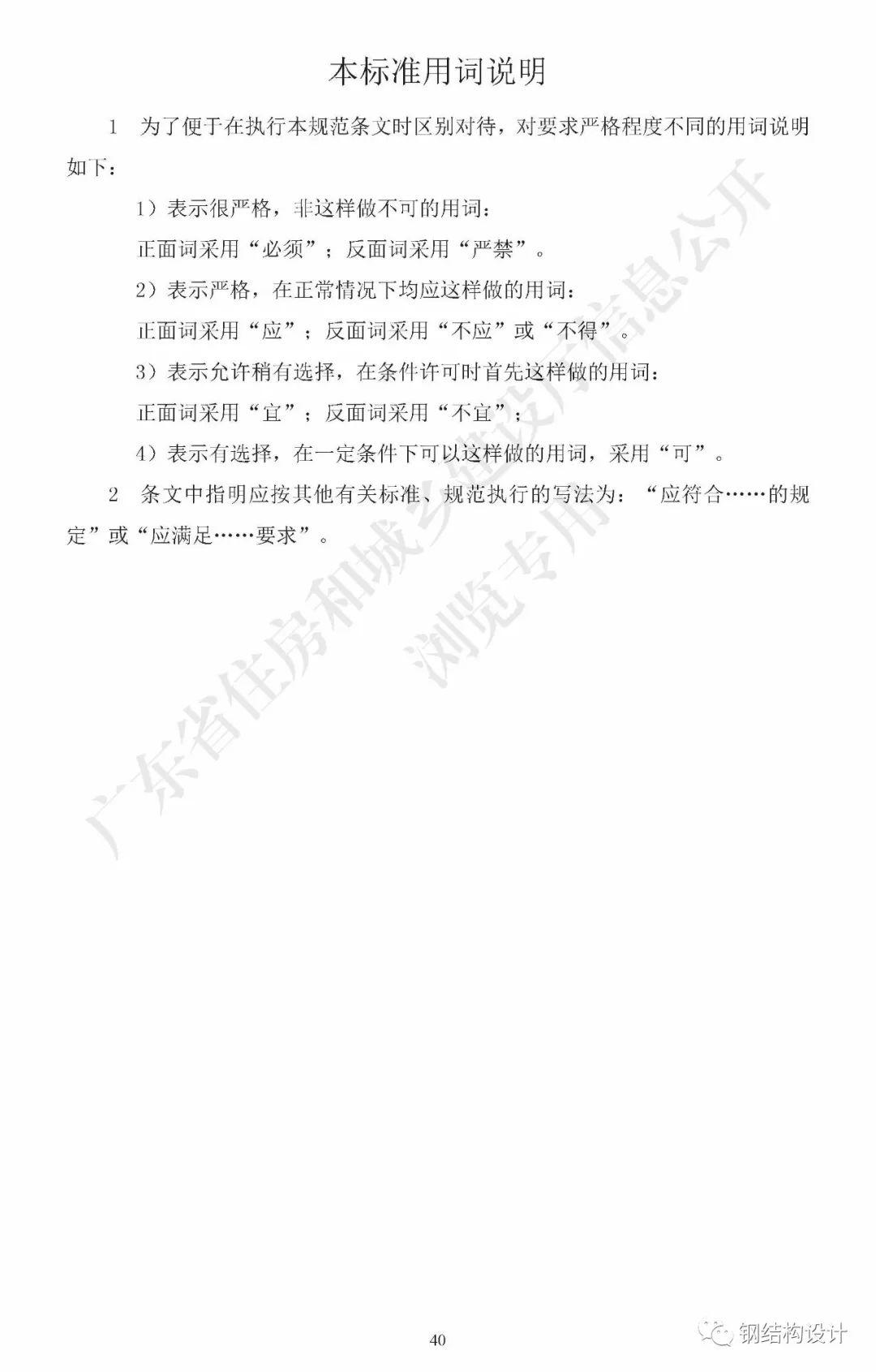 广东省《装配式钢结构建筑技术规程》发布_50