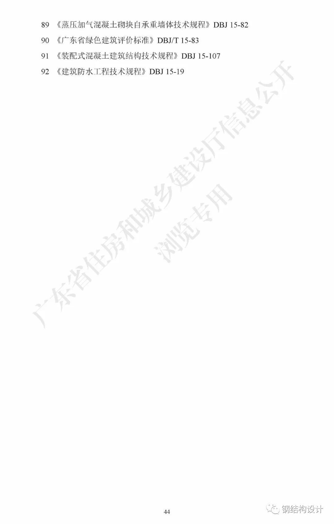 广东省《装配式钢结构建筑技术规程》发布_54