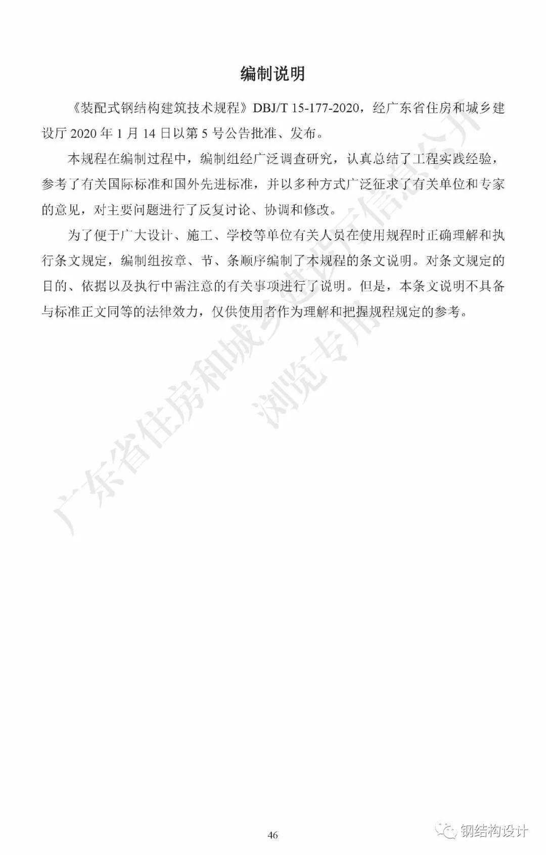 广东省《装配式钢结构建筑技术规程》发布_56