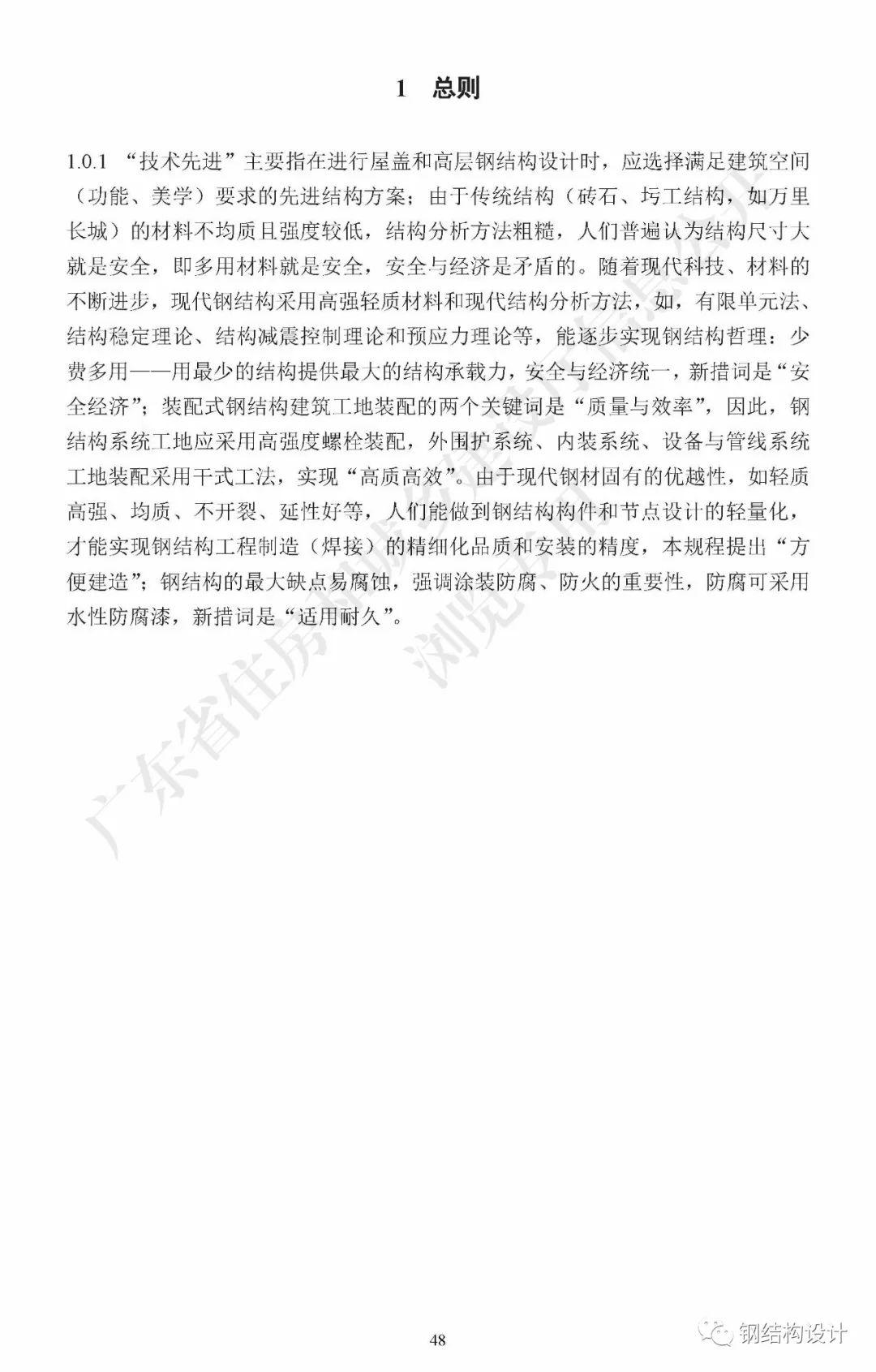 广东省《装配式钢结构建筑技术规程》发布_58