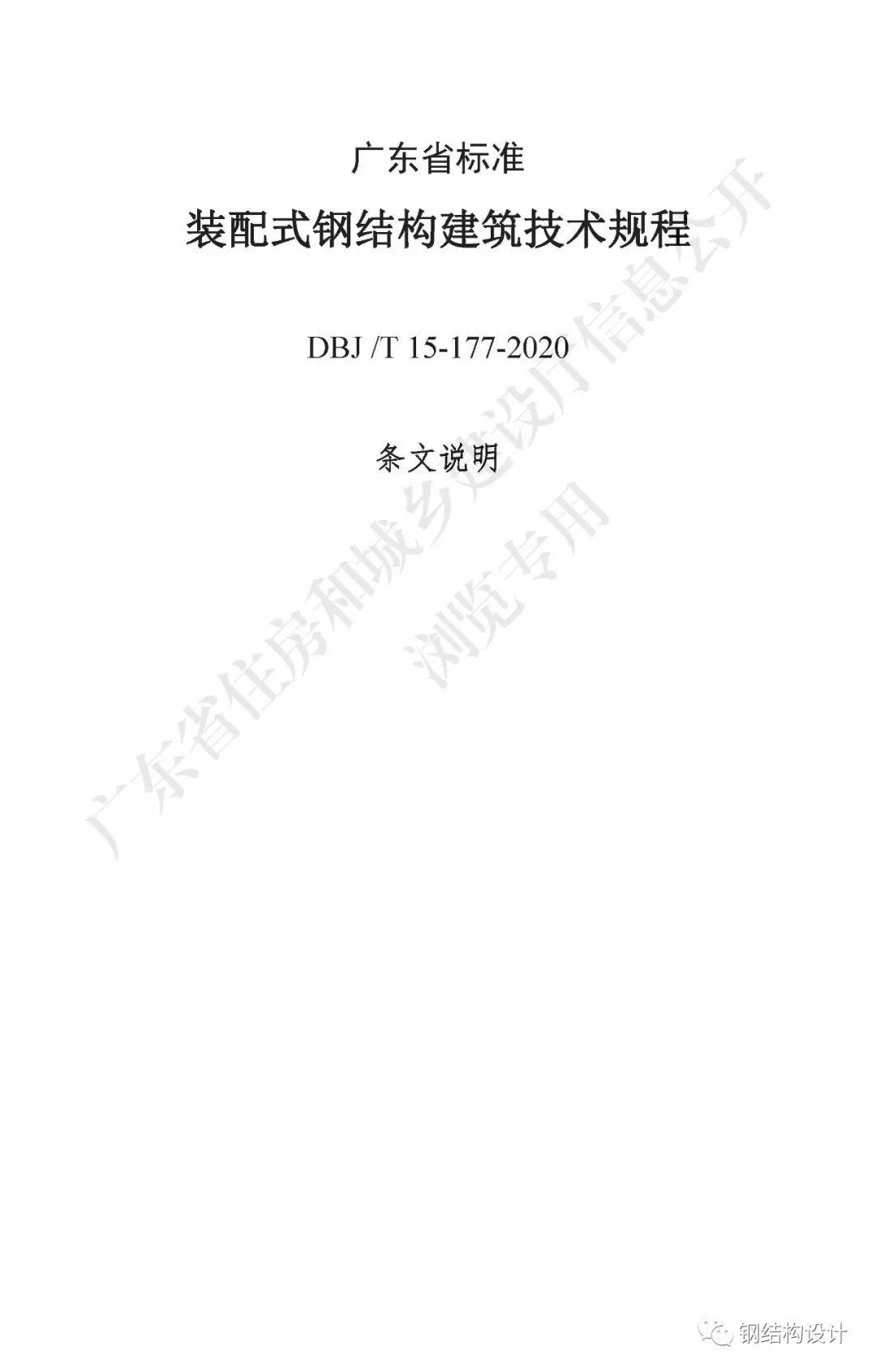 广东省《装配式钢结构建筑技术规程》发布_55
