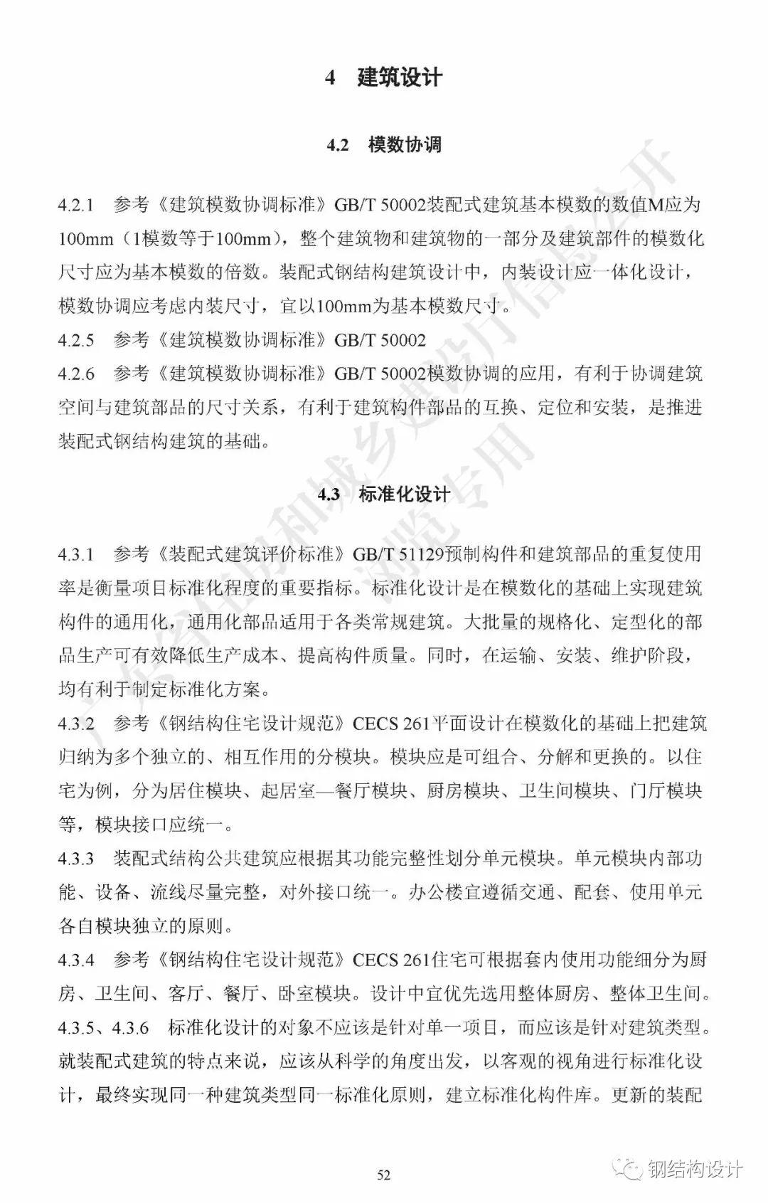 广东省《装配式钢结构建筑技术规程》发布_62