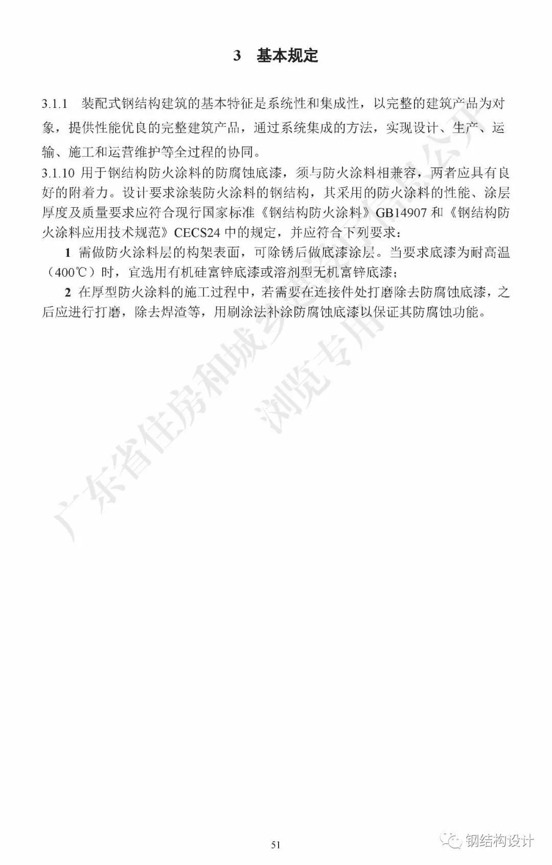 广东省《装配式钢结构建筑技术规程》发布_61