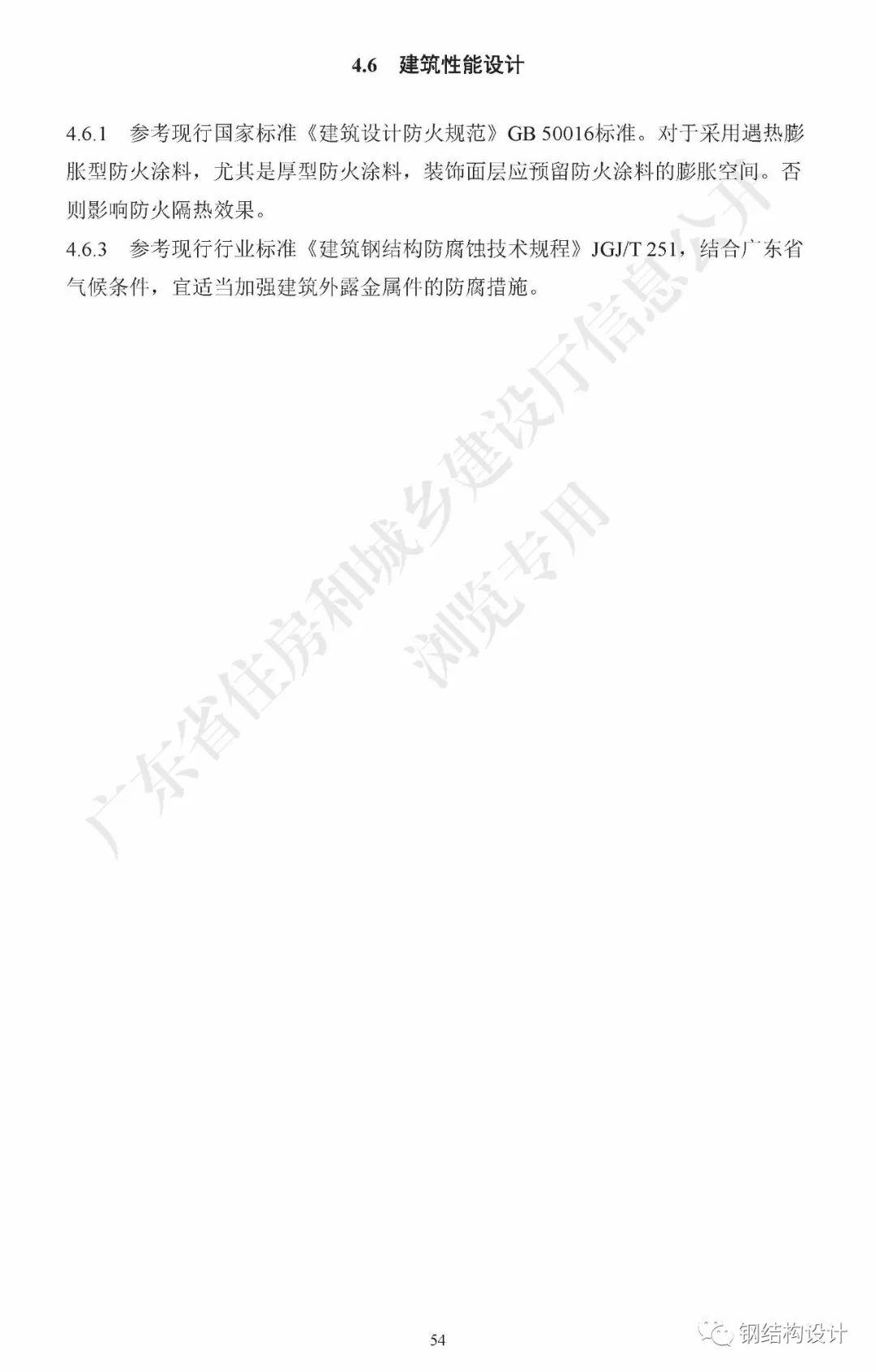 广东省《装配式钢结构建筑技术规程》发布_64