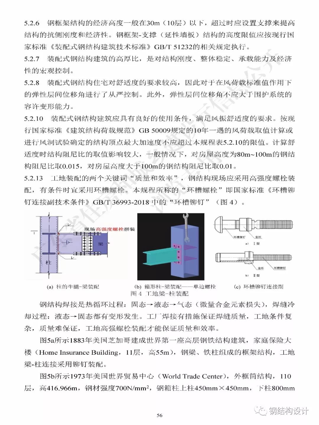 广东省《装配式钢结构建筑技术规程》发布_66