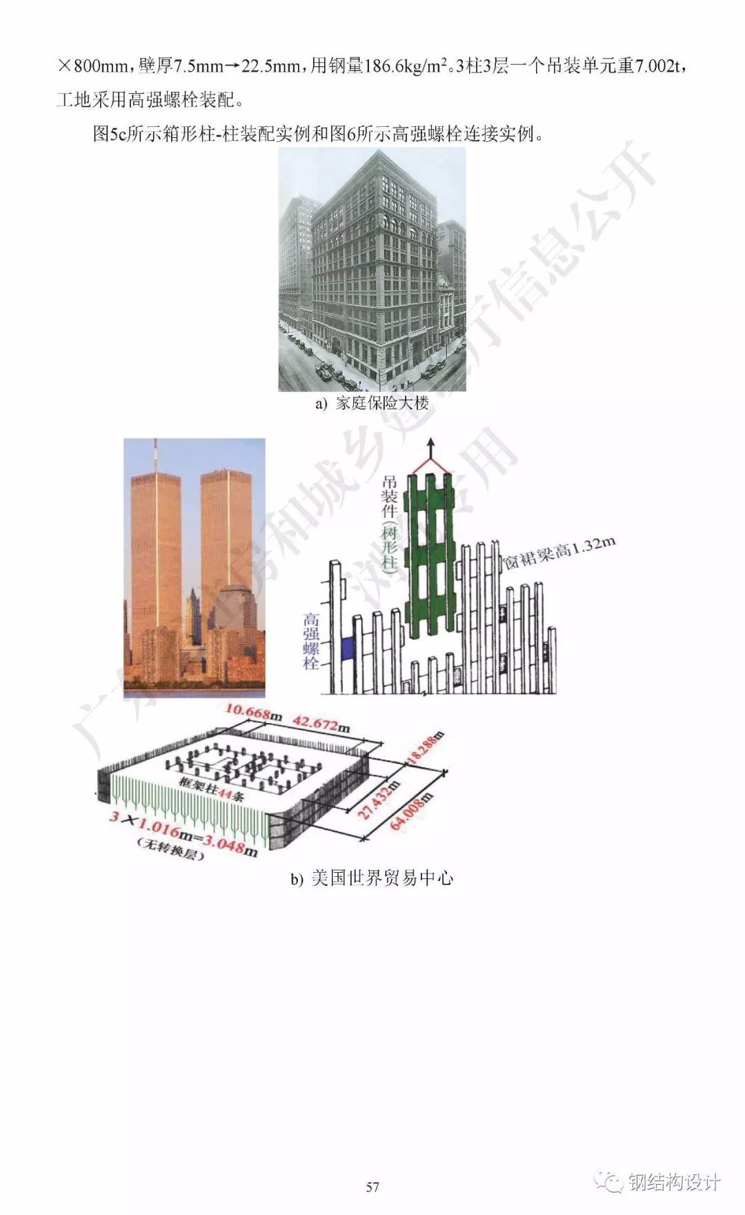 广东省《装配式钢结构建筑技术规程》发布_67
