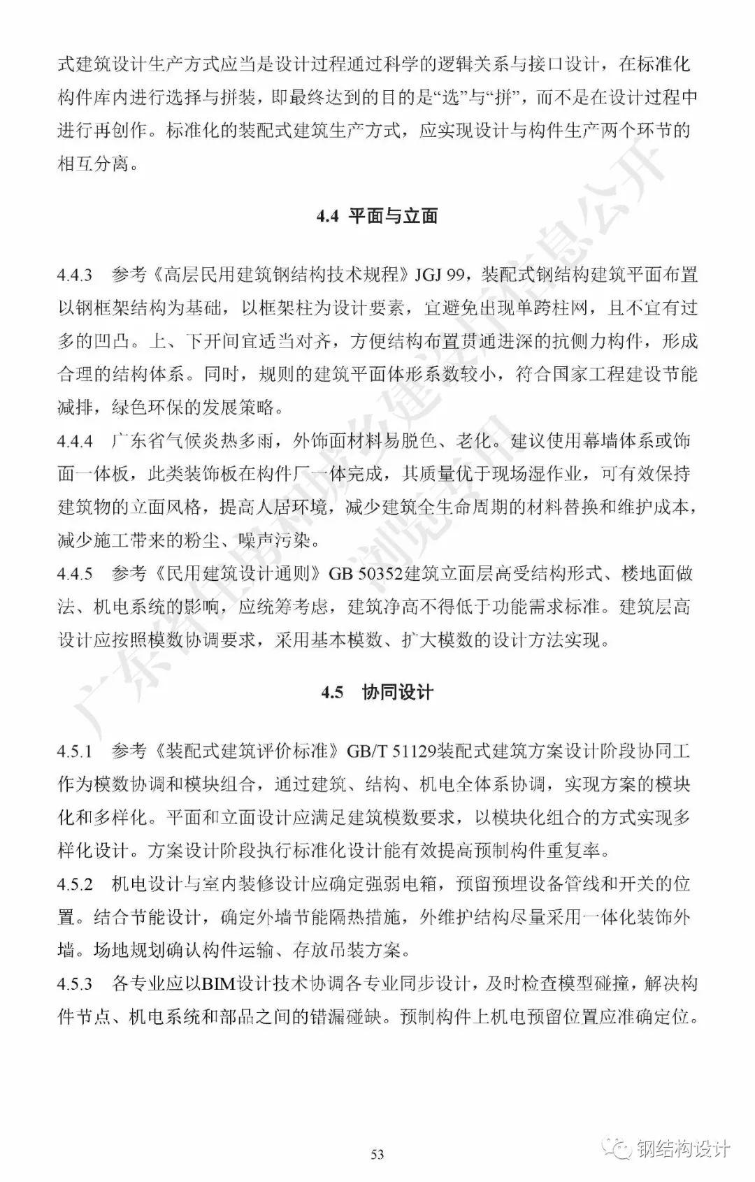 广东省《装配式钢结构建筑技术规程》发布_63