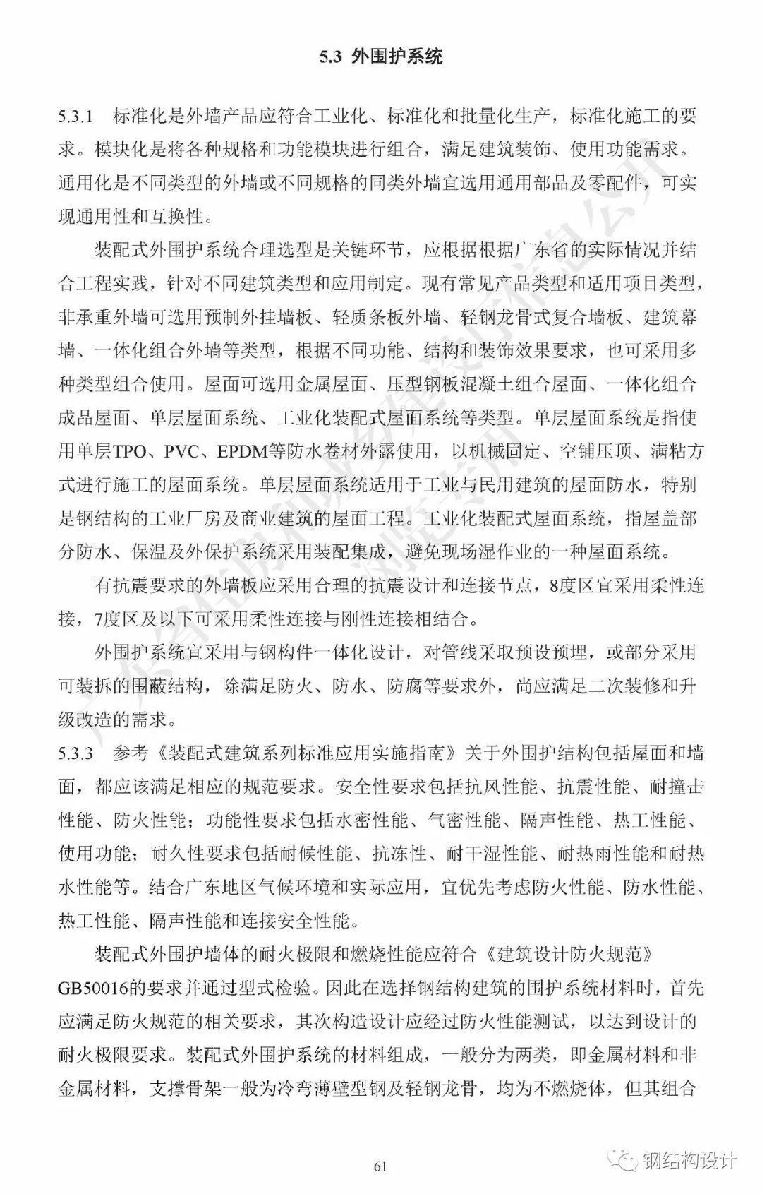 广东省《装配式钢结构建筑技术规程》发布_71