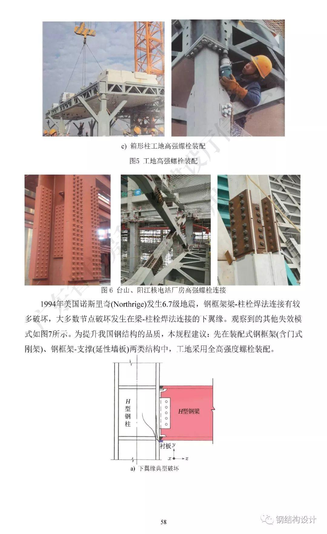 广东省《装配式钢结构建筑技术规程》发布_68