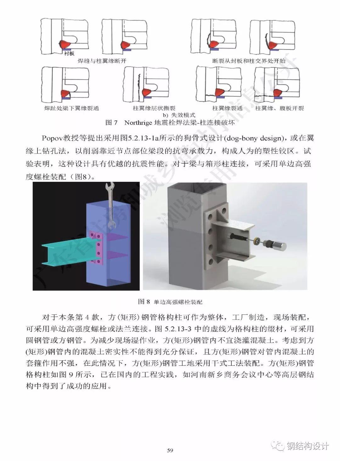 广东省《装配式钢结构建筑技术规程》发布_69