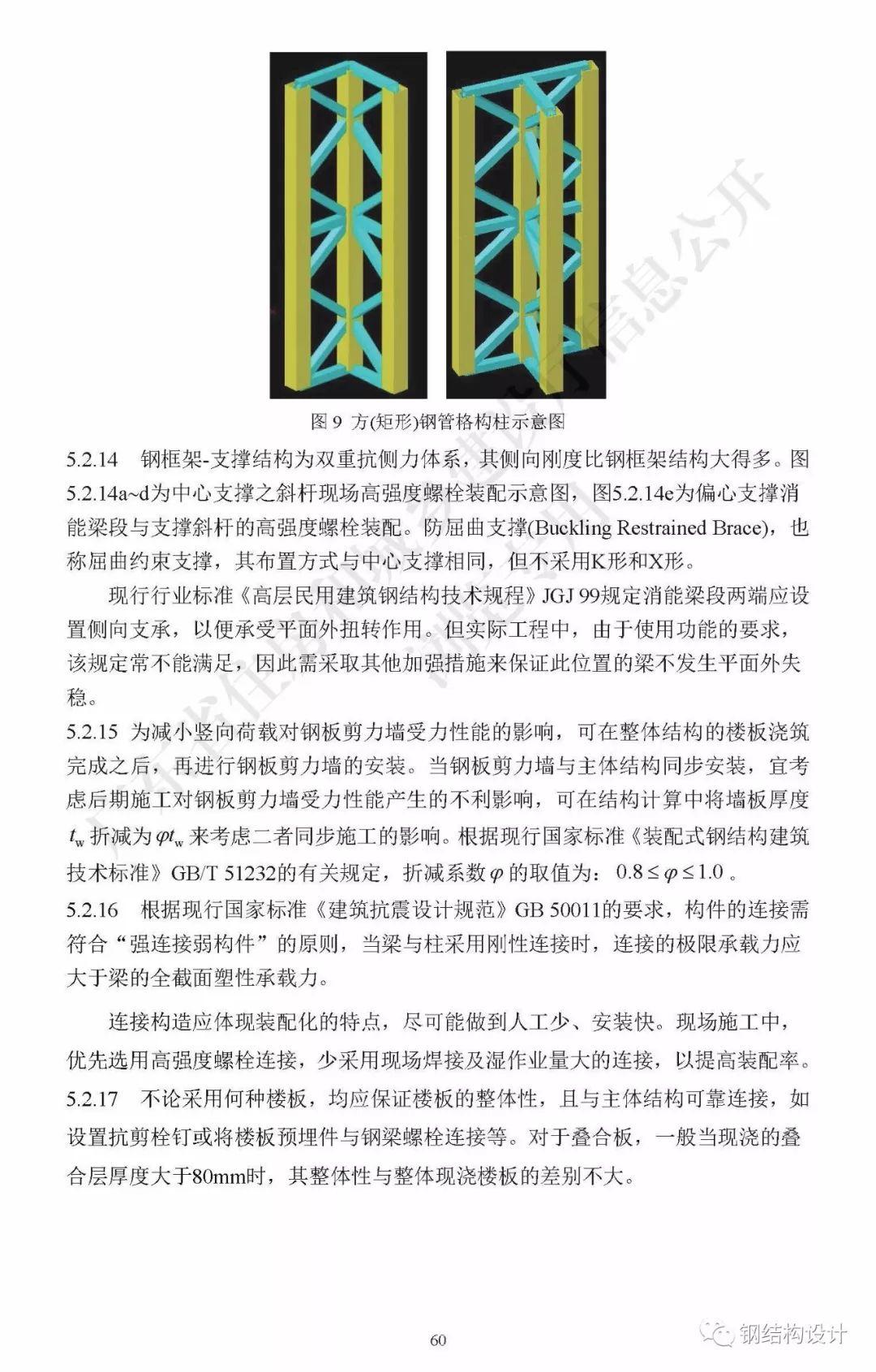 广东省《装配式钢结构建筑技术规程》发布_70
