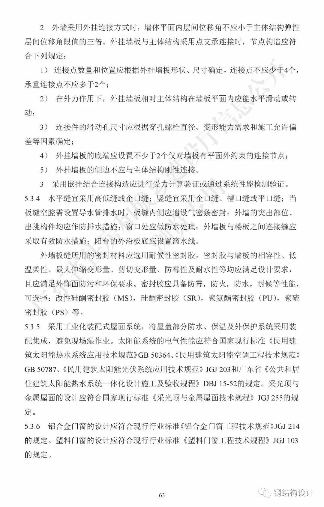 广东省《装配式钢结构建筑技术规程》发布_73