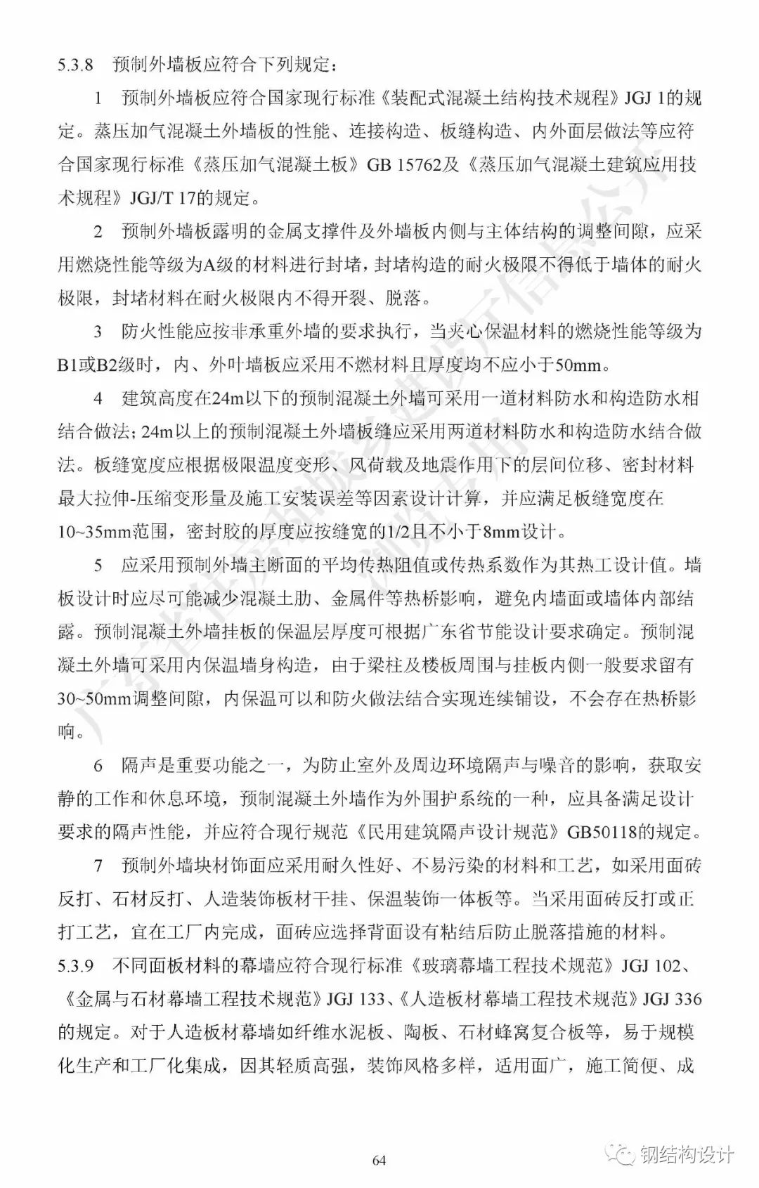 广东省《装配式钢结构建筑技术规程》发布_74