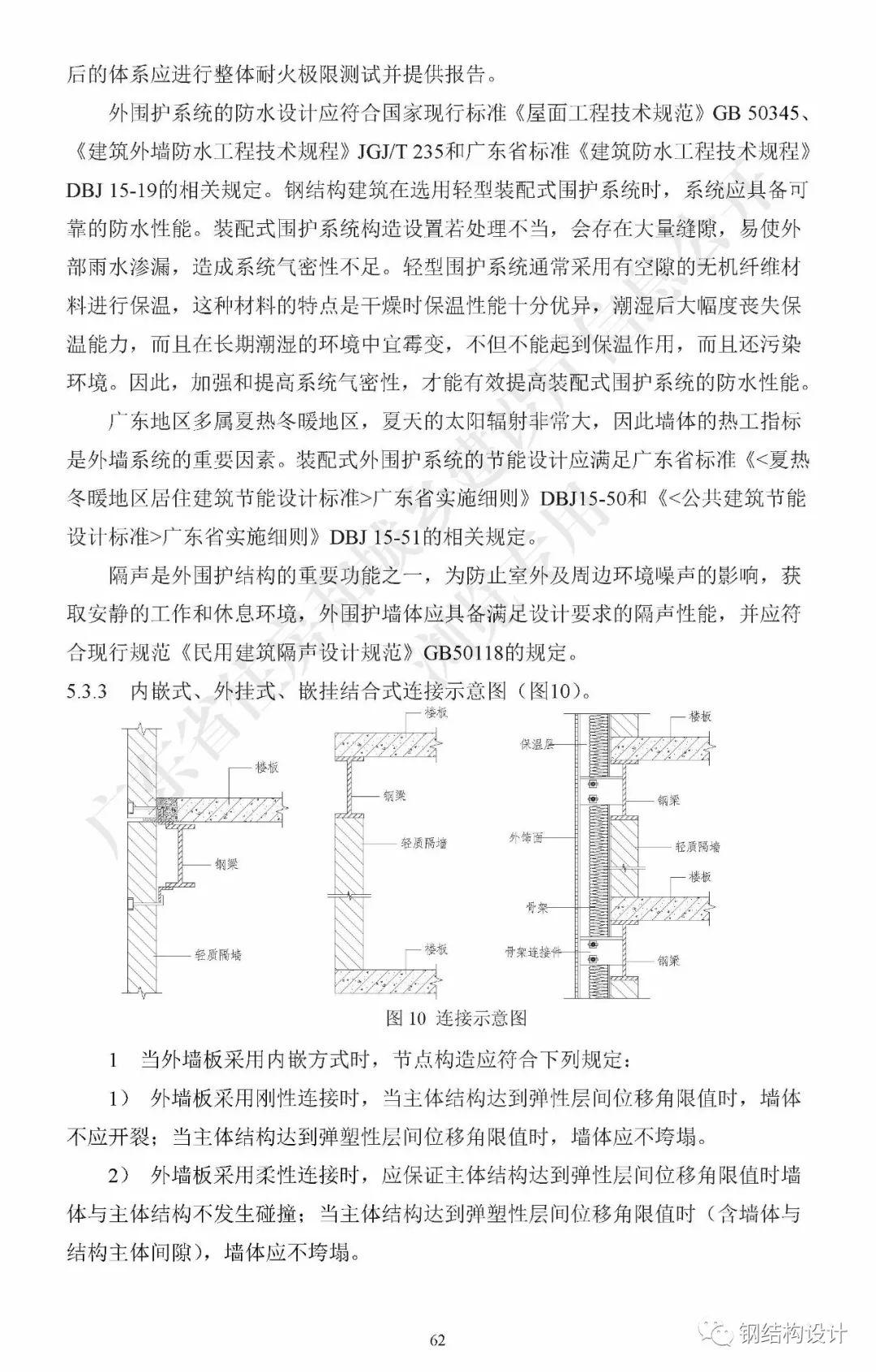 广东省《装配式钢结构建筑技术规程》发布_72