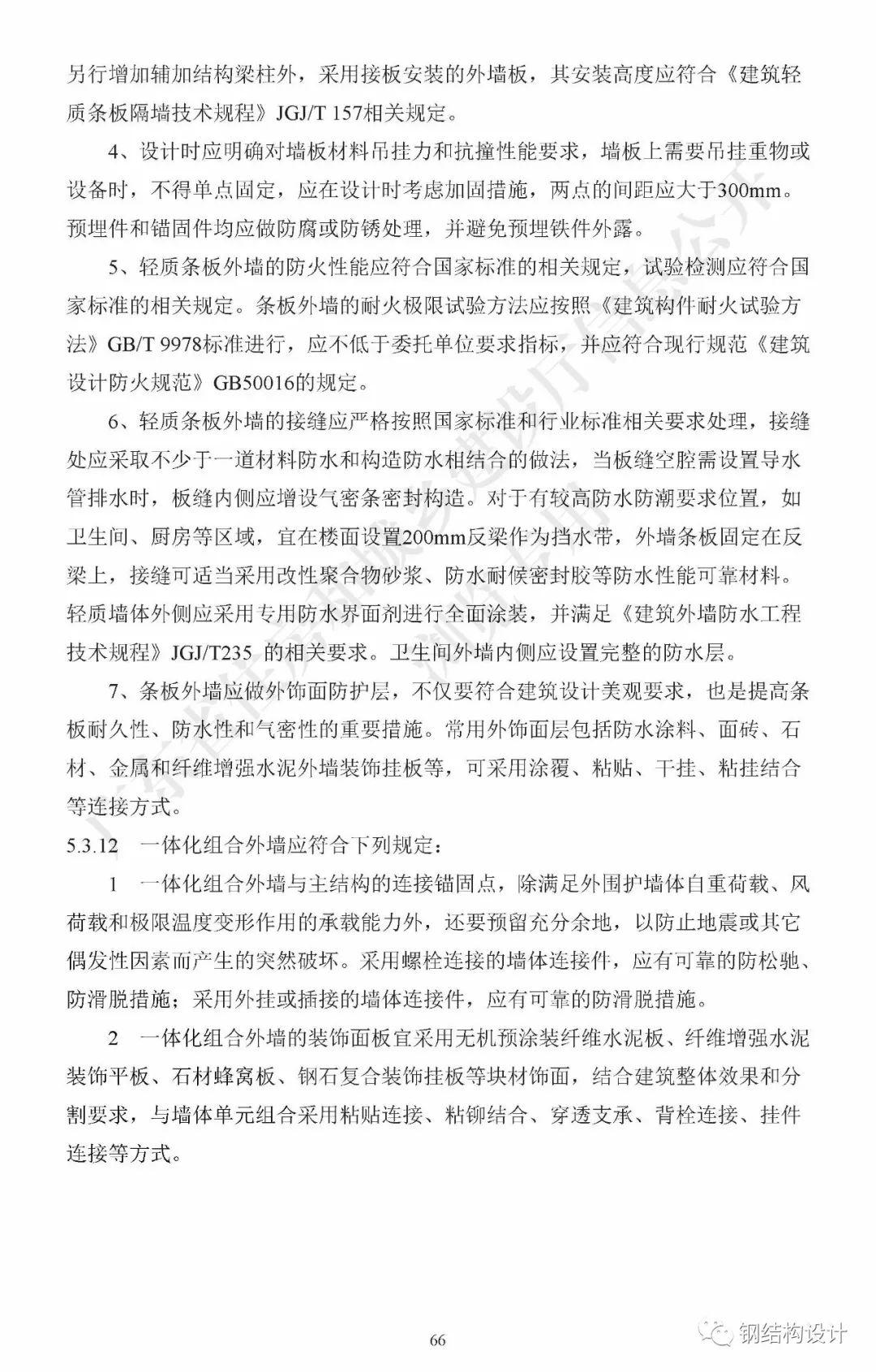 广东省《装配式钢结构建筑技术规程》发布_76